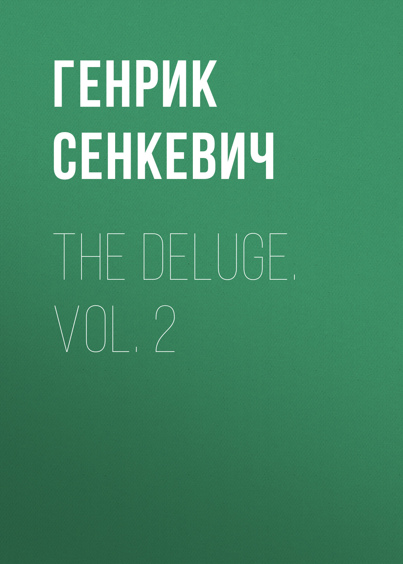 Генрик Сенкевич The Deluge. Vol. 2