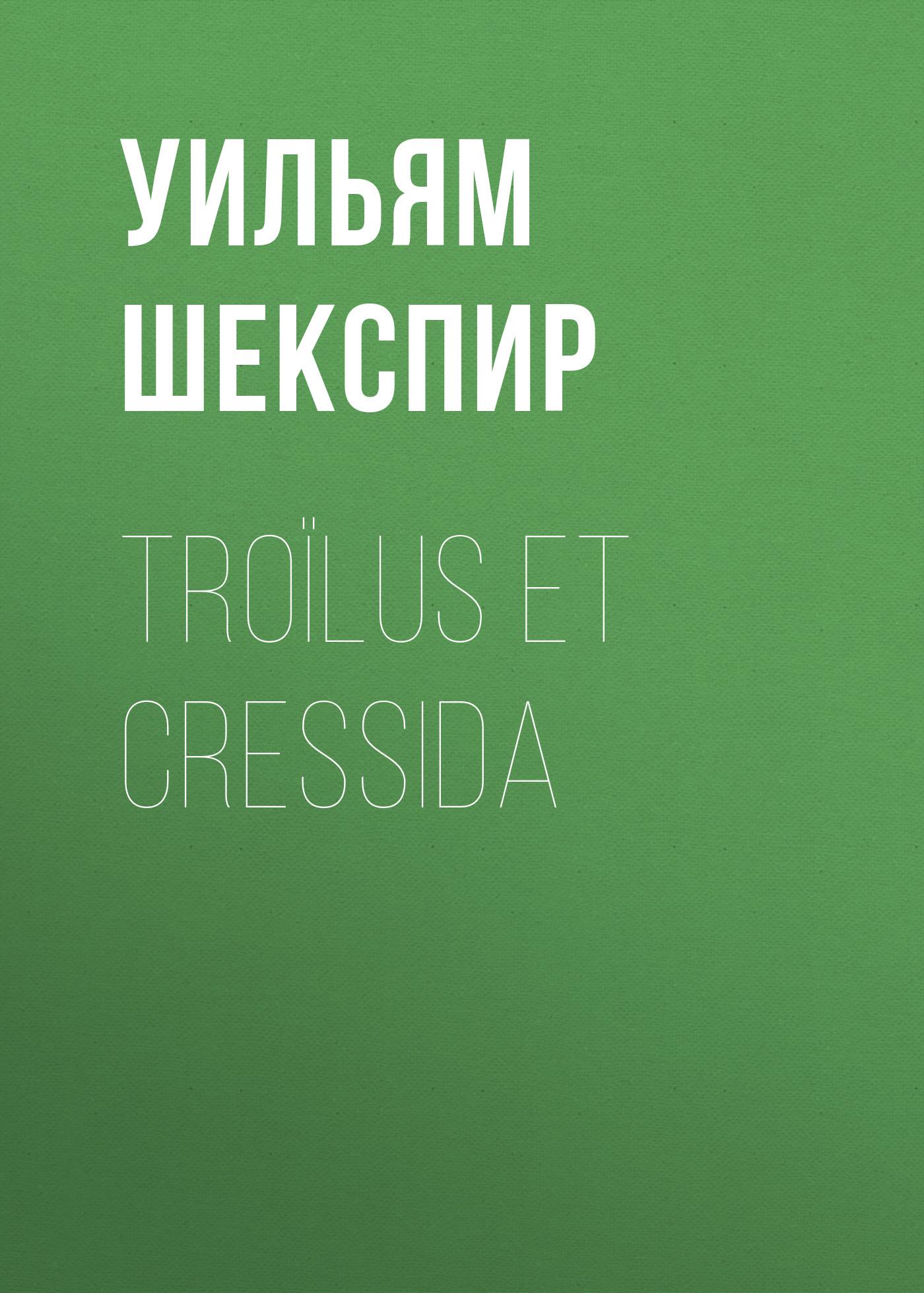 Tro?lus et Cressida