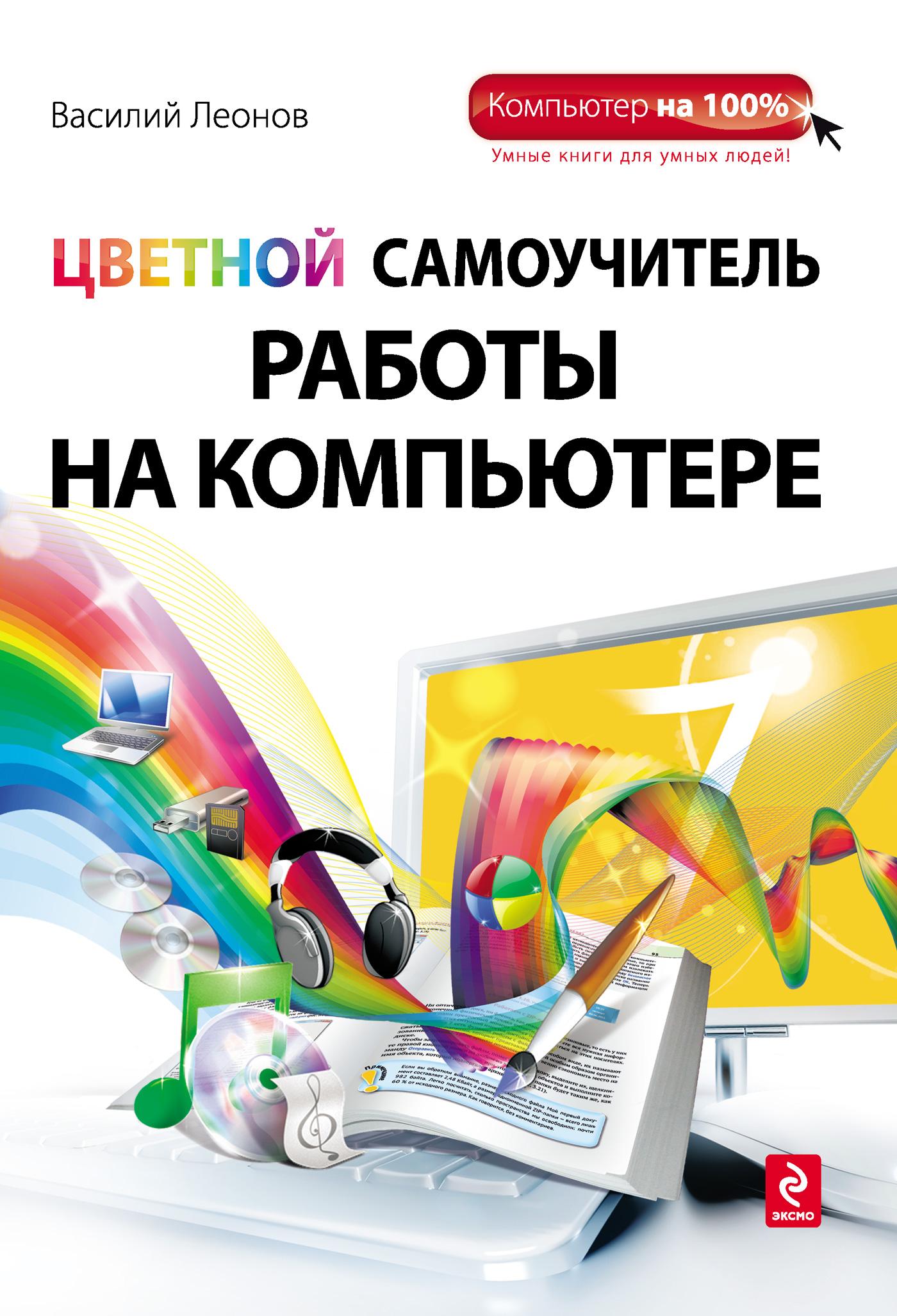 Василий Леонов Цветной самоучитель работы на компьютере сурядный а ноутбук и windows 7 лучший самоучитель