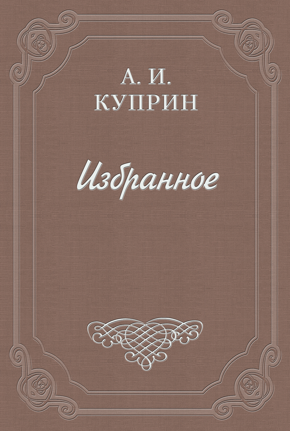 Александр Куприн Наше оправдание (о Толстом)