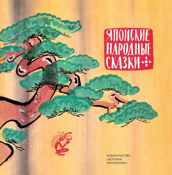 Народное творчество Японские народные сказки цена