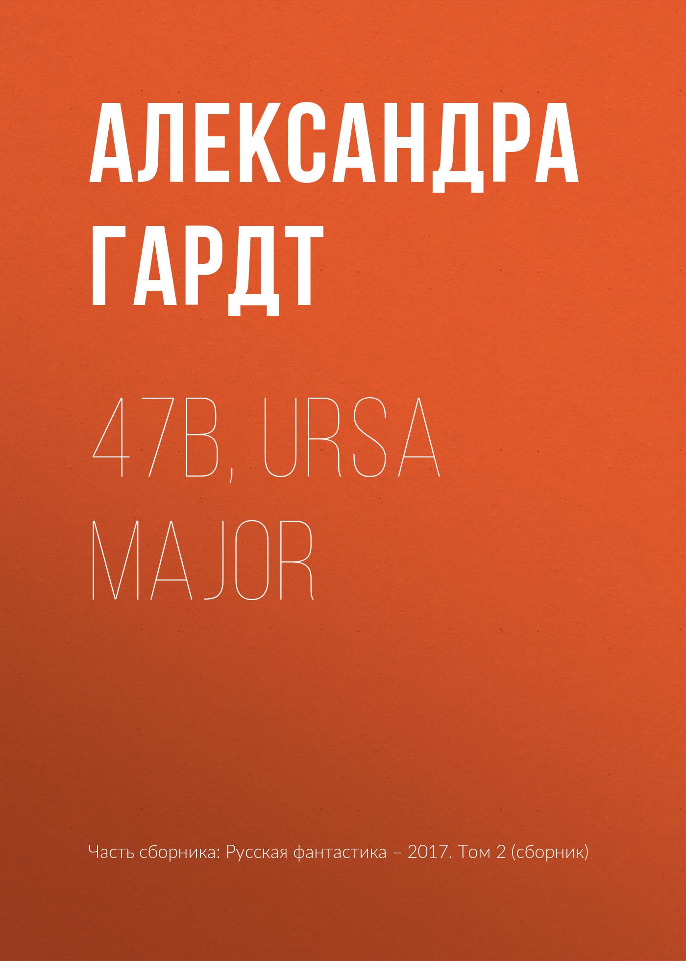 Александра Гардт 47b, Ursa Major