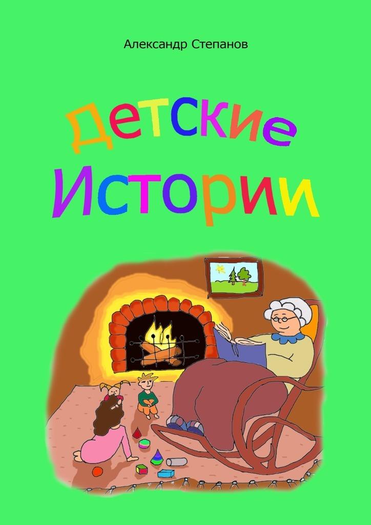 Александр Степанов Детские истории