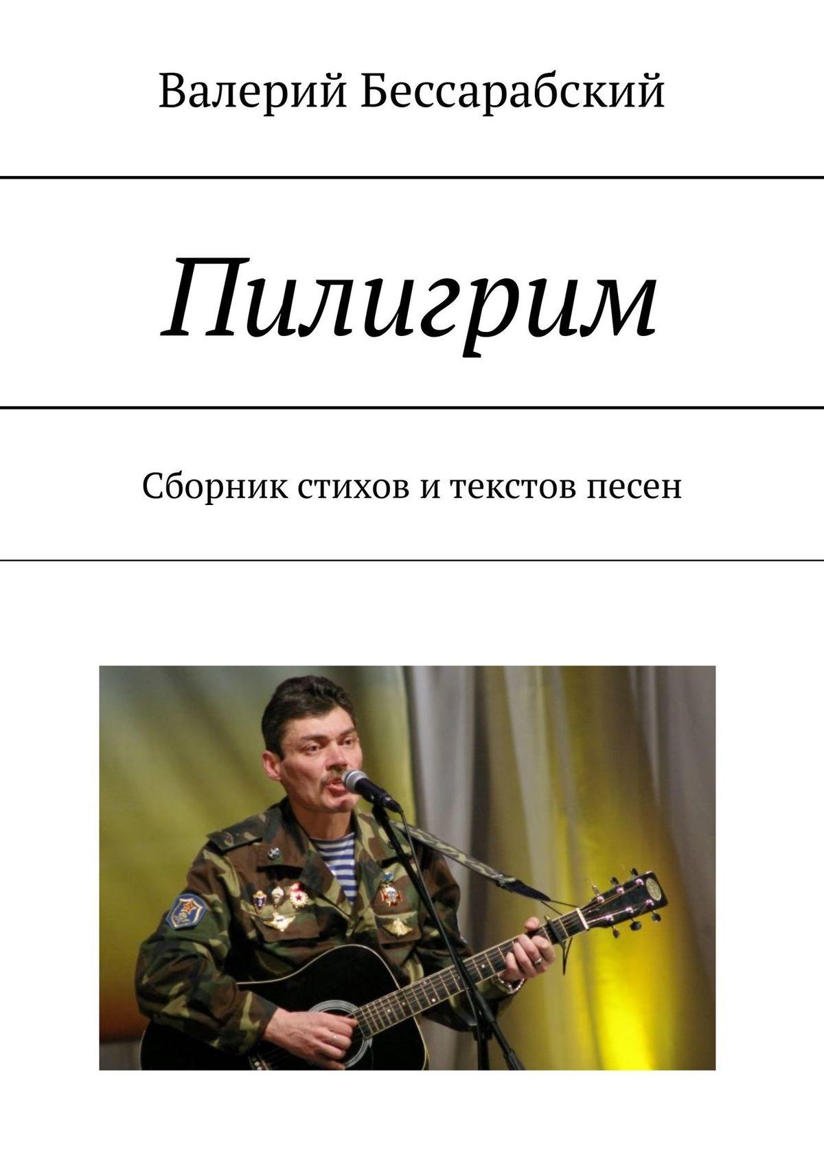 Валерий Бессарабский Пилигрим. Сборник стихов итекстов песен