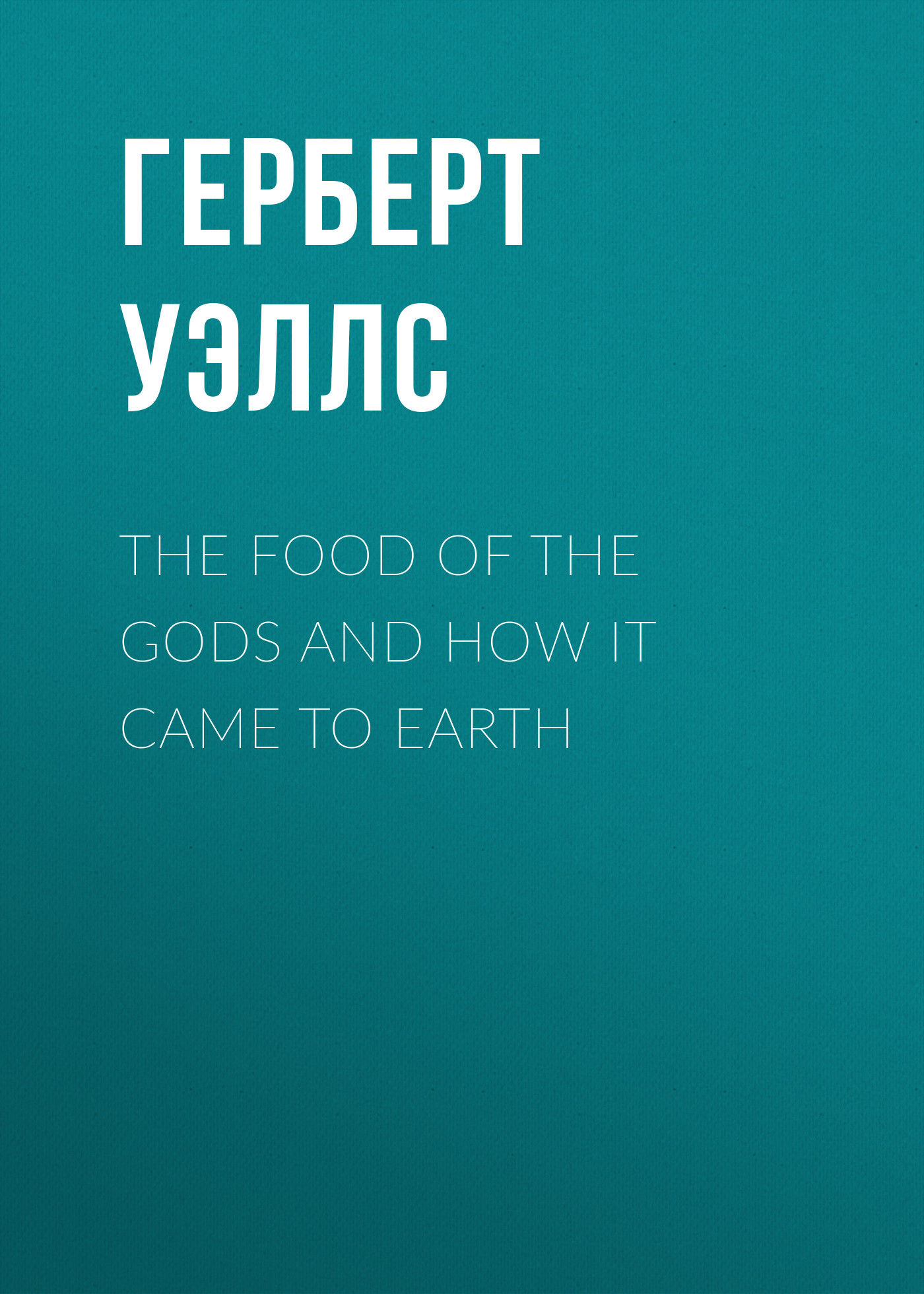 Герберт Джордж Уэллс The Food of the Gods and How It Came to Earth