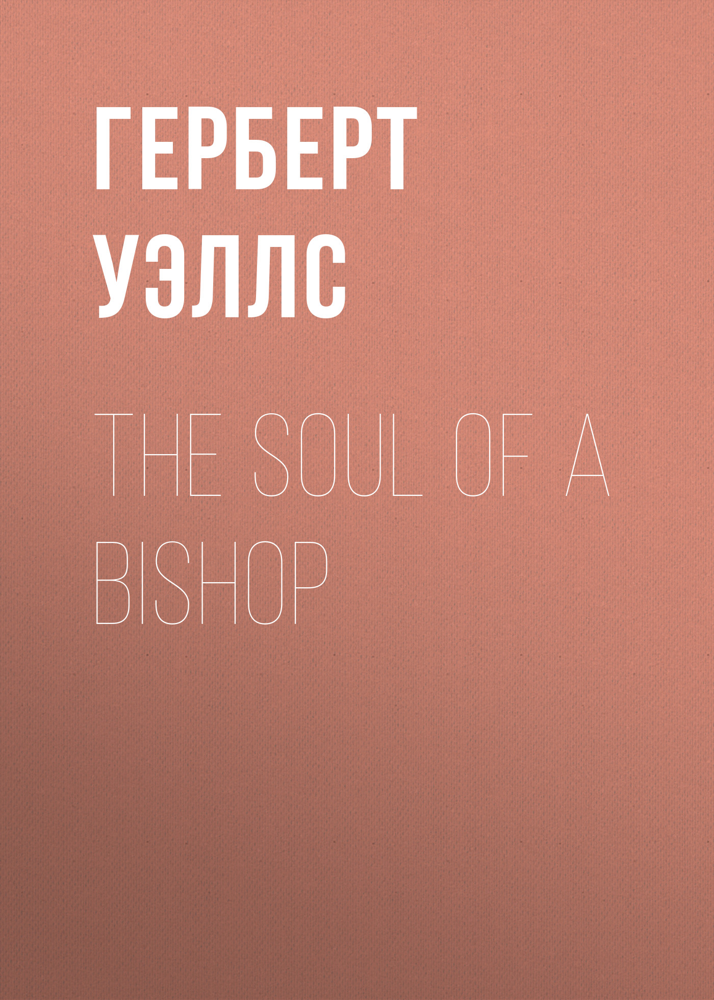 Герберт Джордж Уэллс The Soul of a Bishop