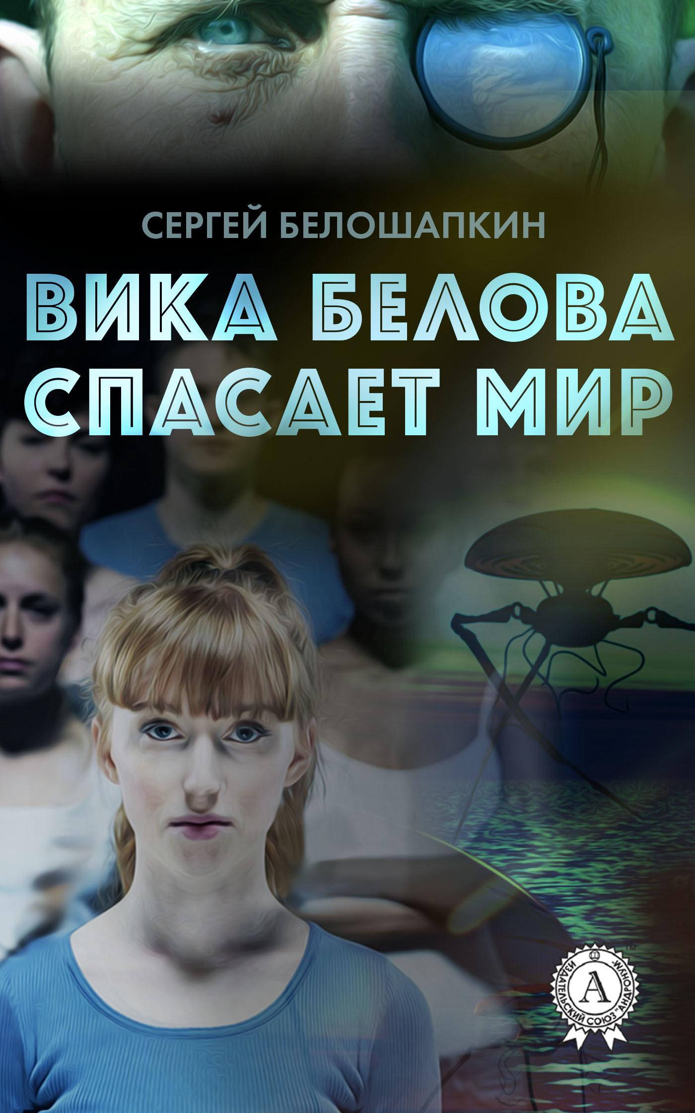 Сергей Белошапкин Вика Белова спасает мир сергей белошапкин вика белова спасает мир