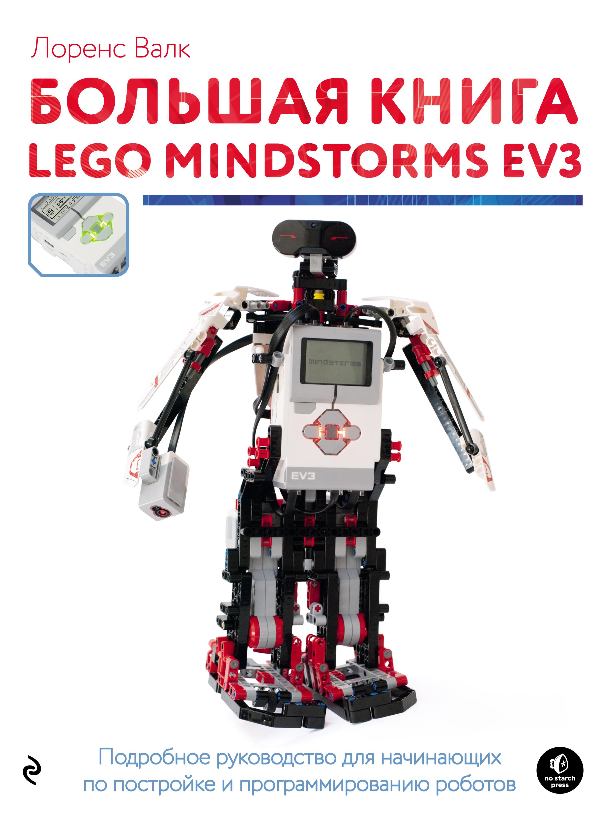 цена на Лоренс Валк Большая книга LEGO MINDSTORMS EV3