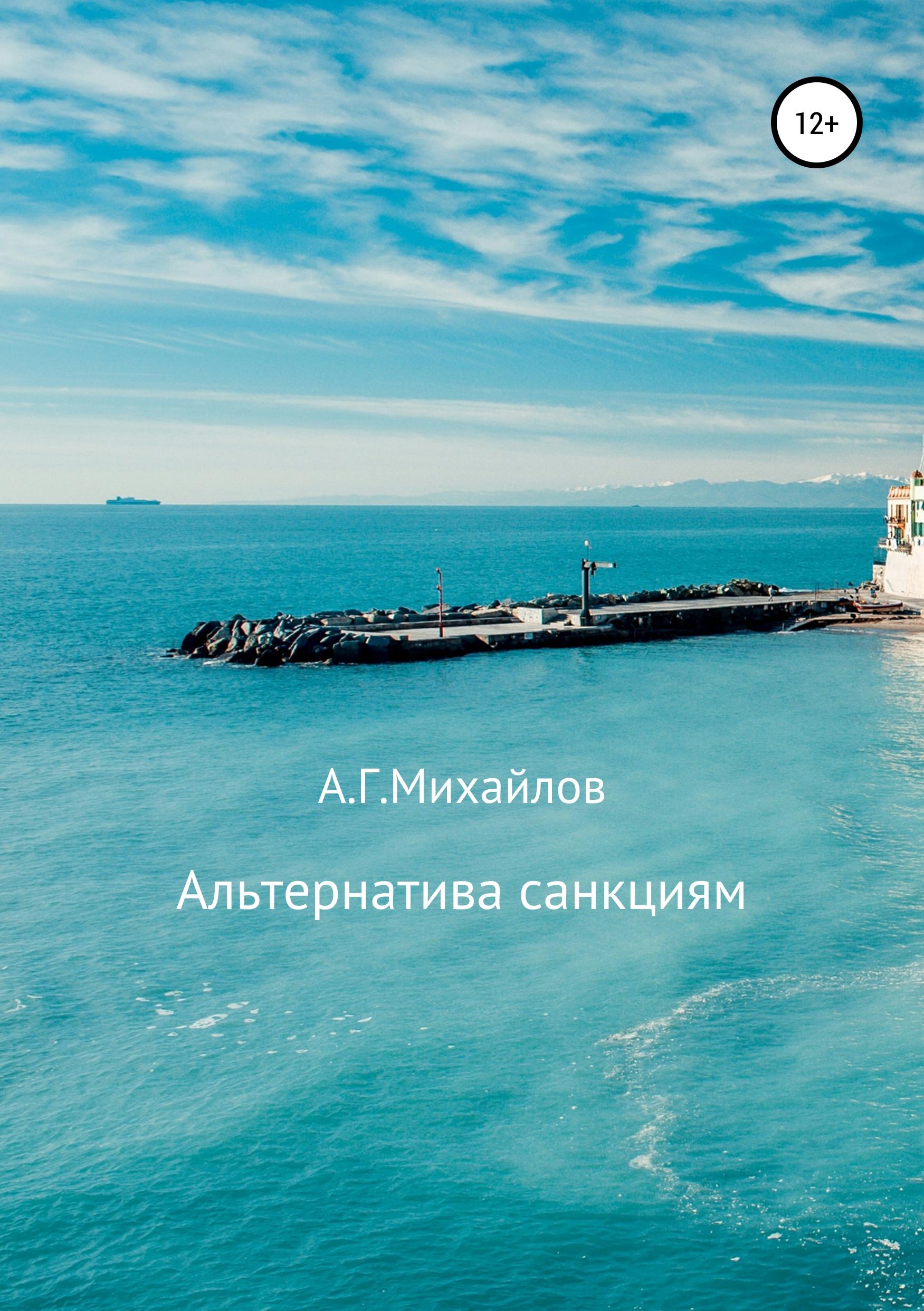 фото обложки издания Альтернатива санкциям