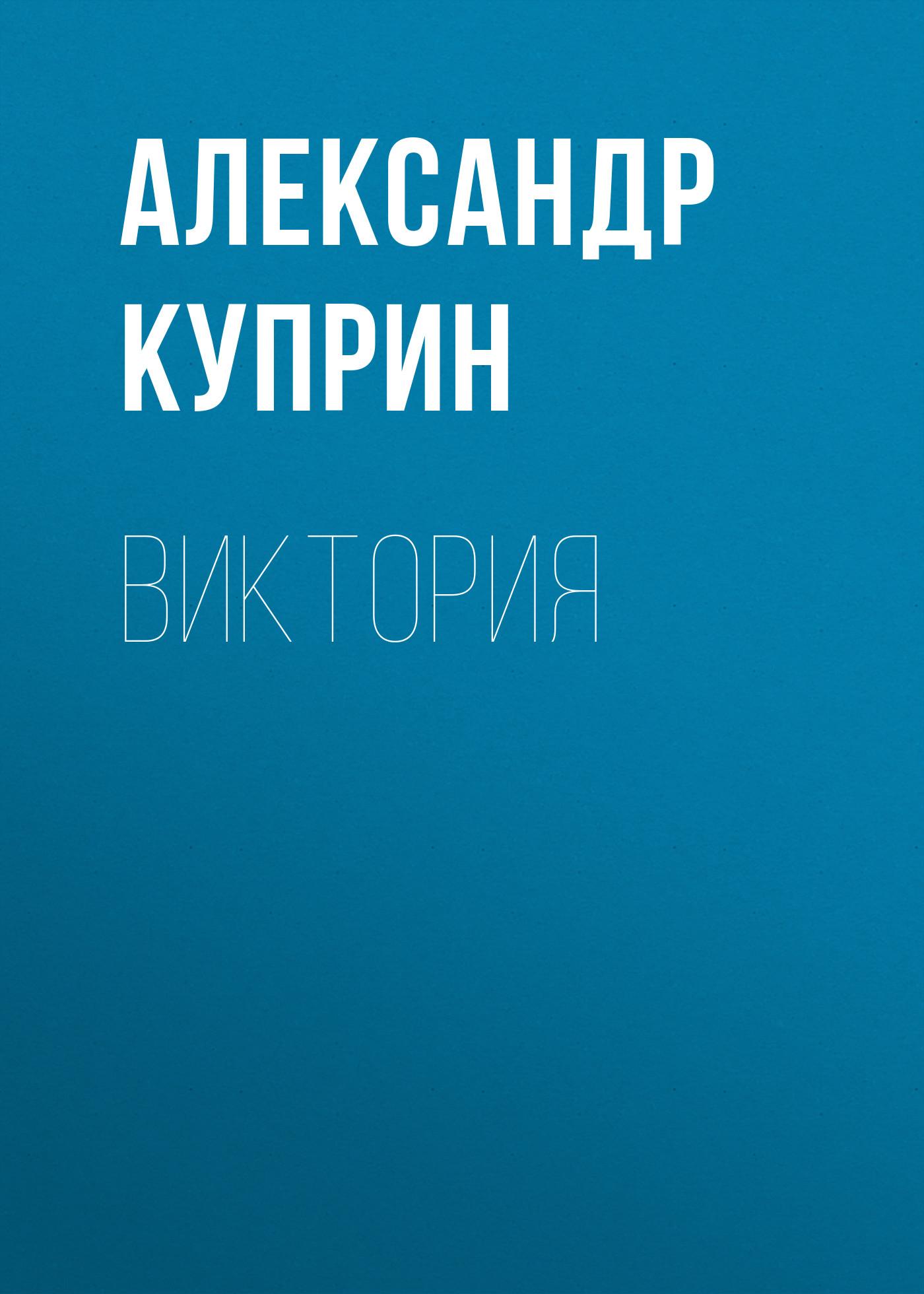 цена на Александр Куприн Виктория