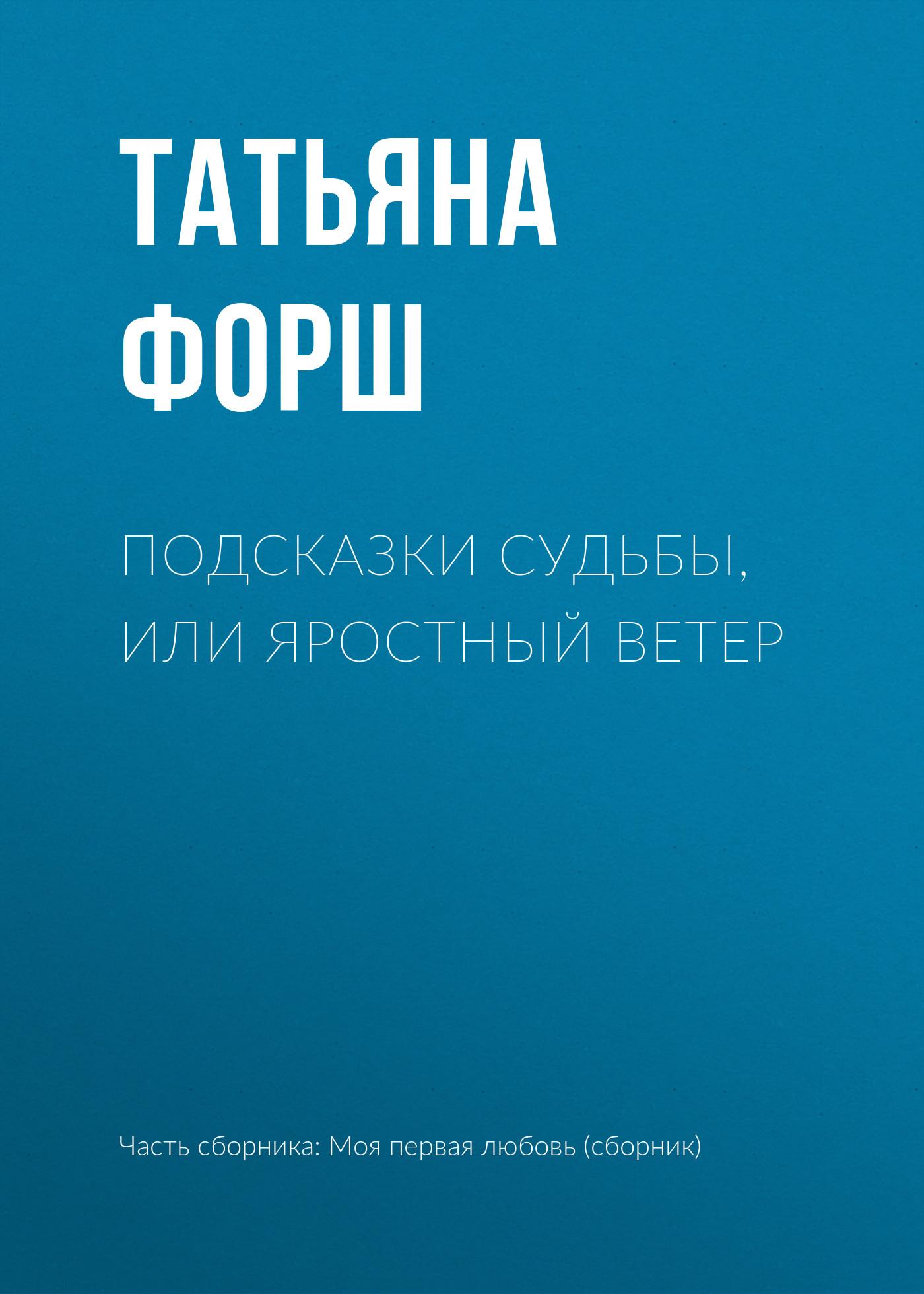 Татьяна Форш Подсказки судьбы, или Яростный ветер цена