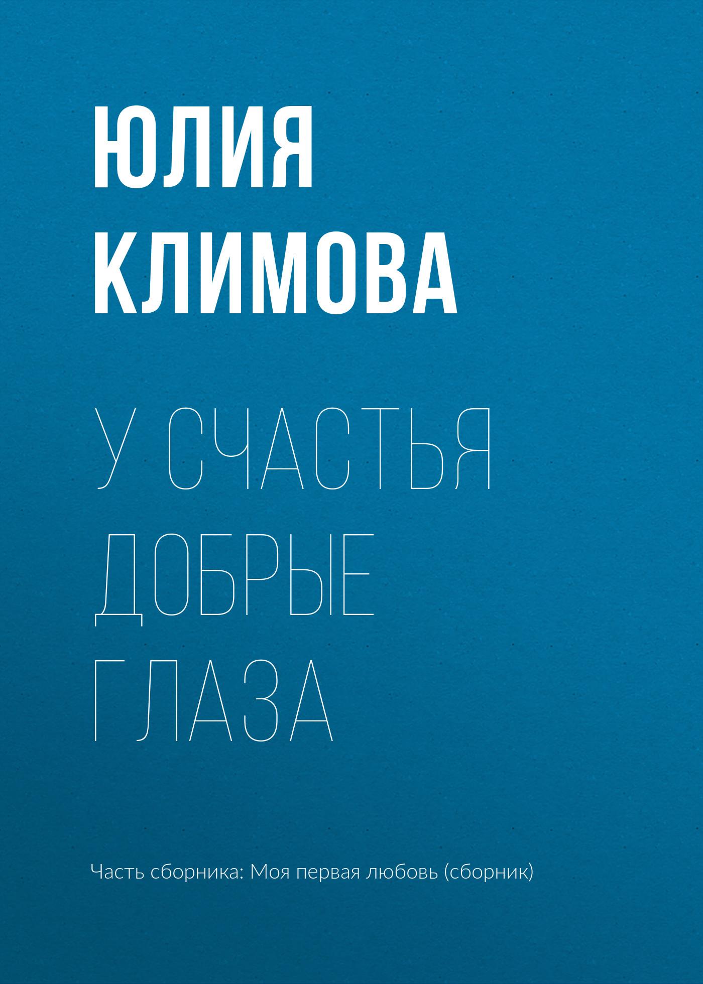 Юлия Климова У счастья добрые глаза климова юлия в ее сердце акварель