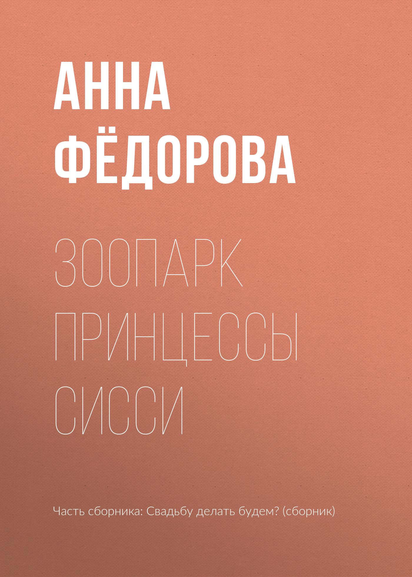 цена на Анна Фёдорова Зоопарк принцессы Сисси