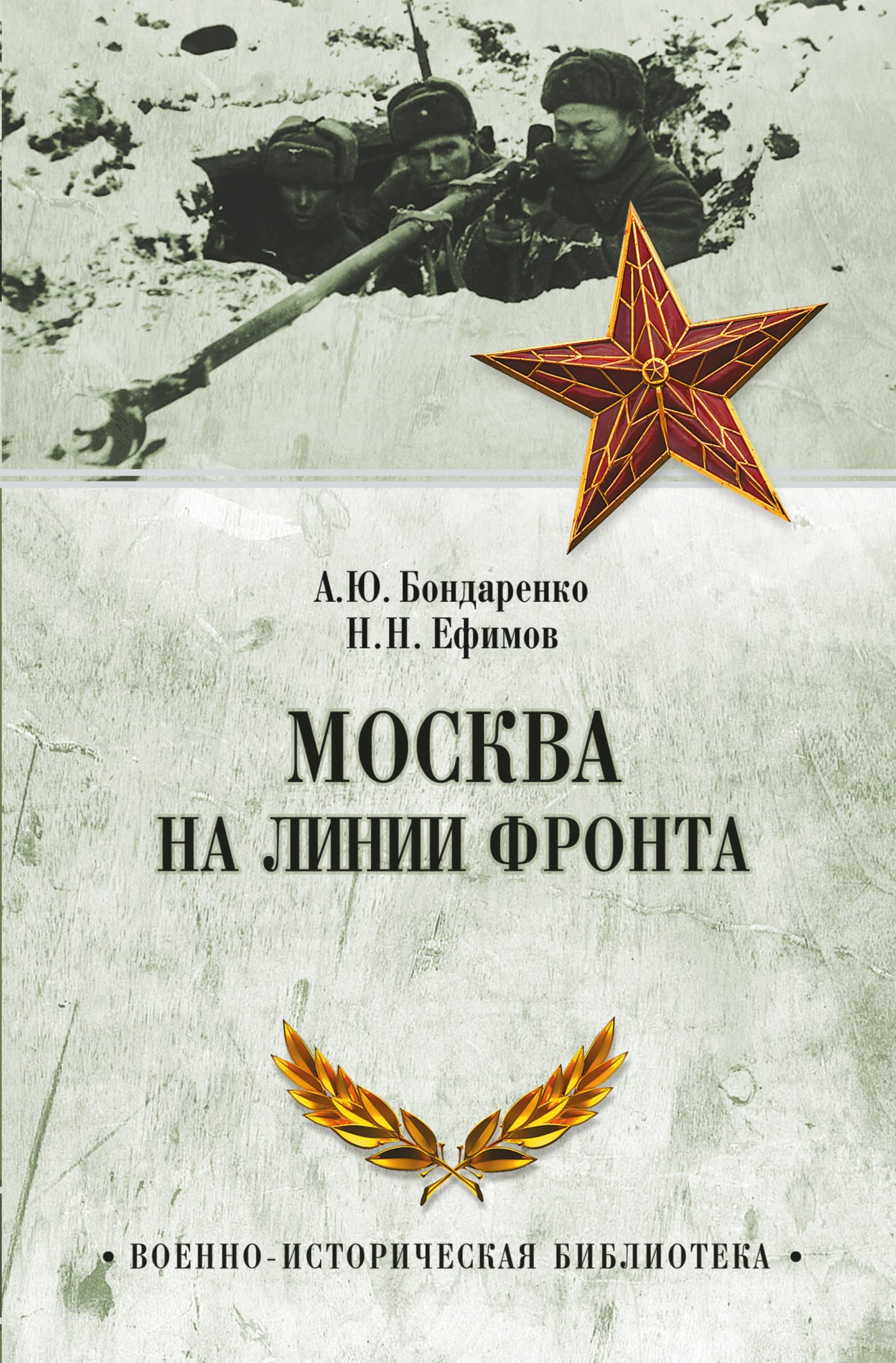 Отсутствует Москва на линии фронта цены