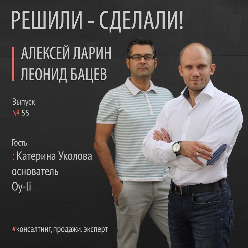 Алексей Ларин Катерина Уколова основатель компании Oy-li