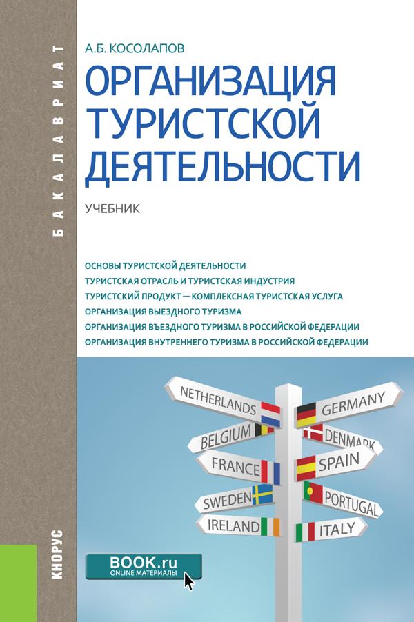 Александр Косолапов Организация туристской деятельности в с новиков организация туристской деятельности учебник