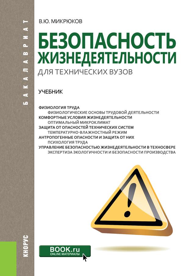 В. Ю. Микрюков Безопасность жизнедеятельности для технических вузов в ю микрюков безопасность жизнедеятельности конспект лекций