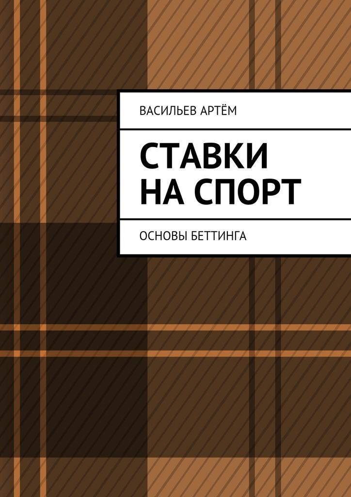 Артём Васильев Ставки на спорт. Основы беттинга в и жиглов наш срібний ставок