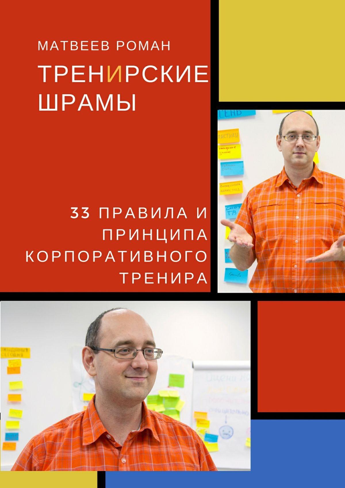Обложка книги ТренИрские шрамы. 33 правила и принципа корпоративного тренира