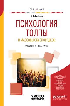Алексей Владимирович Забарин Психология толпы и массовых беспорядков. Учебник и практикум для вузов цены онлайн