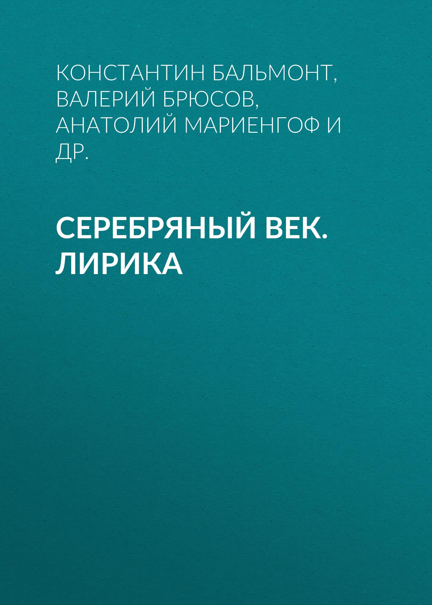 Анатолий Мариенгоф Серебряный век. Лирика доценко е серебряный век русская поэзия сборник