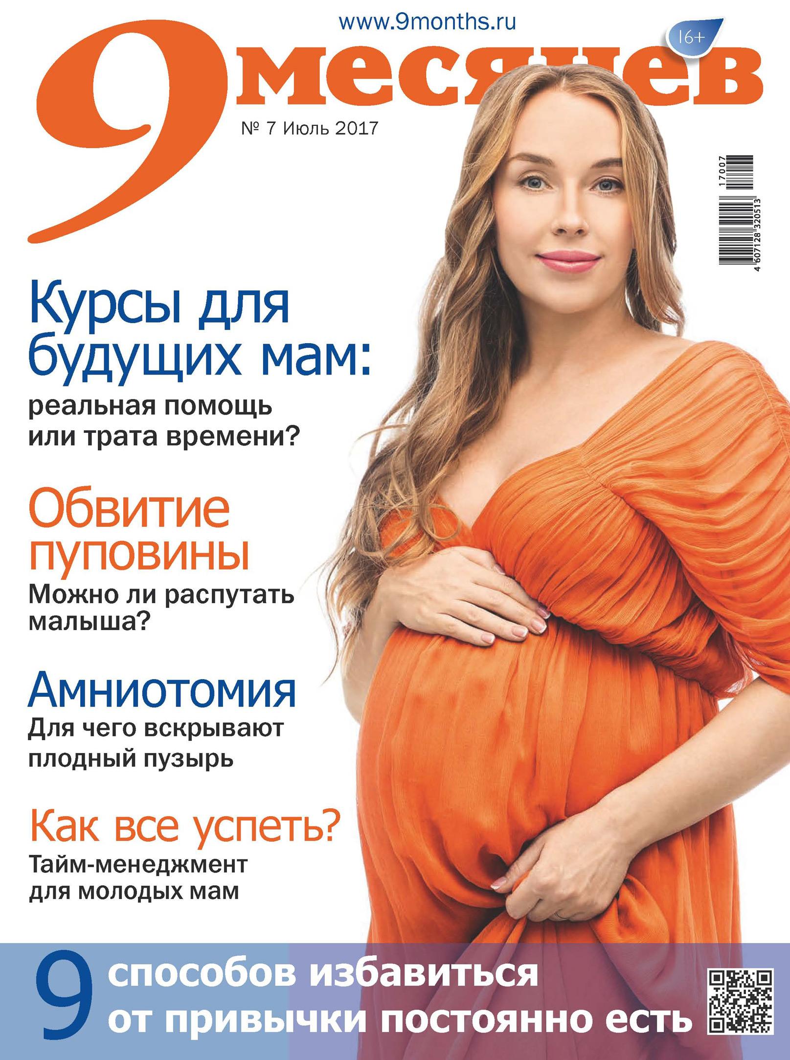 Отсутствует 9 месяцев № 7/2017 журнал 9 месяцев апрель 2017