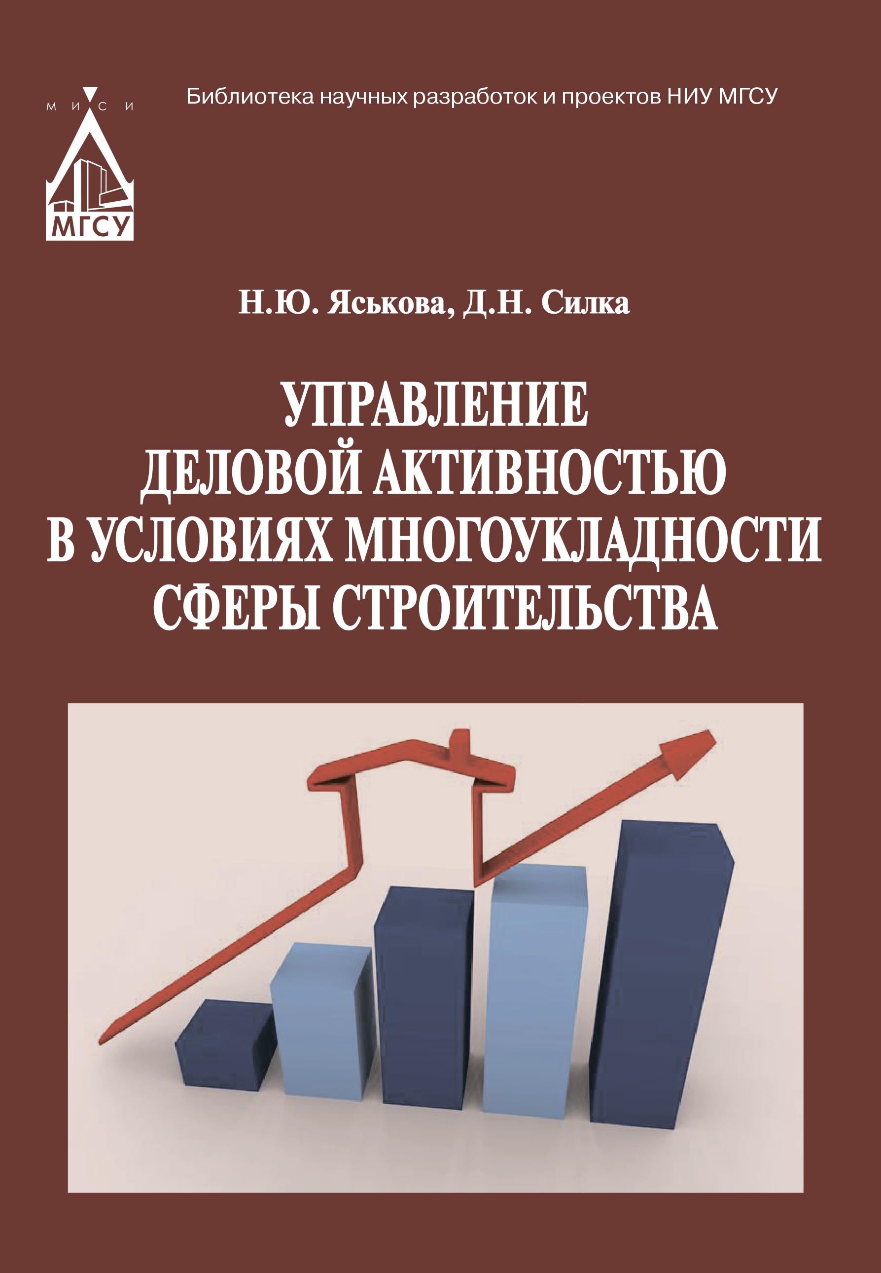 Н. Ю. Яськова Управление деловой активностью в условиях многоукладности сферы строительства