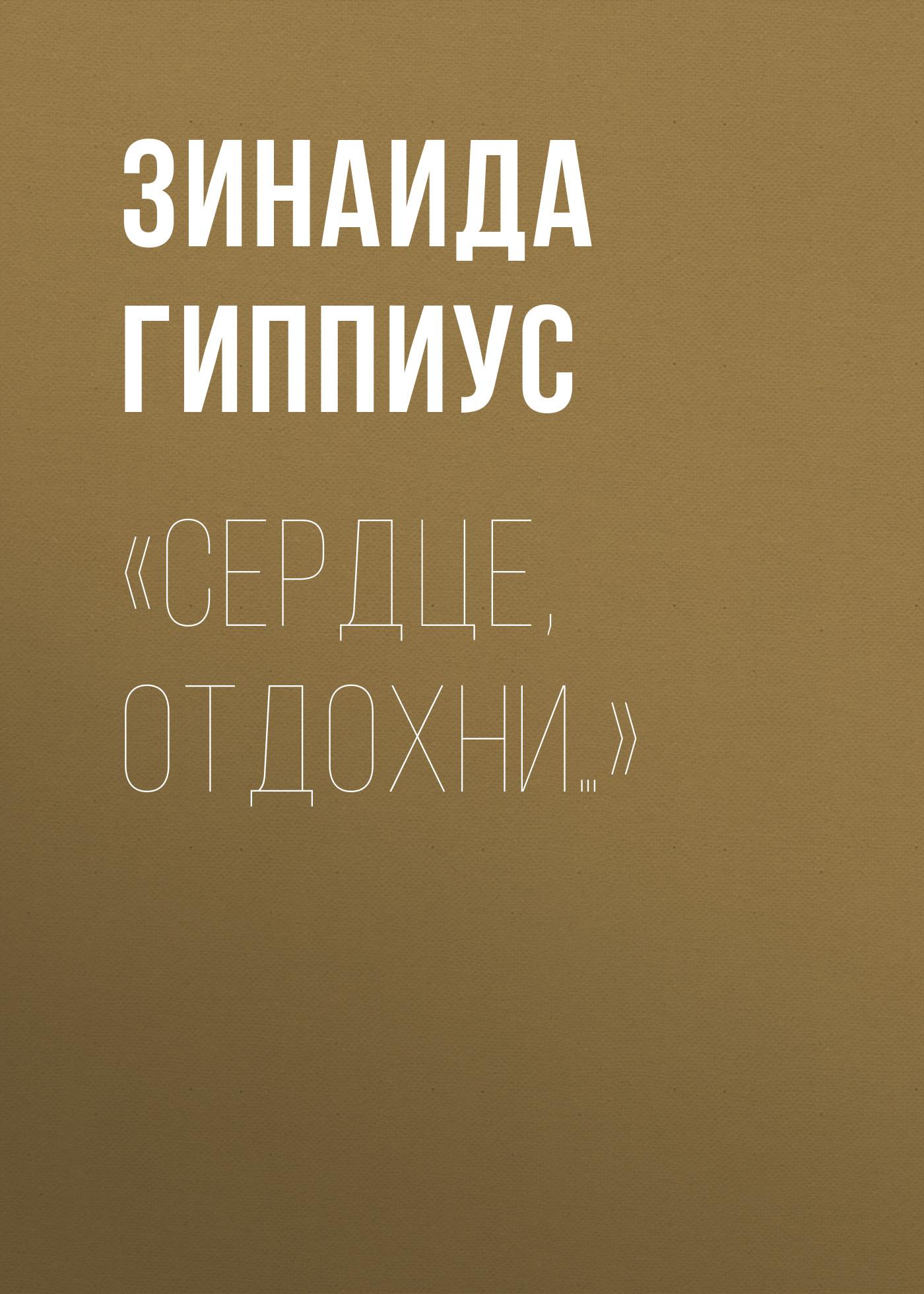 Зинаида Гиппиус «Сердце, отдохни…»