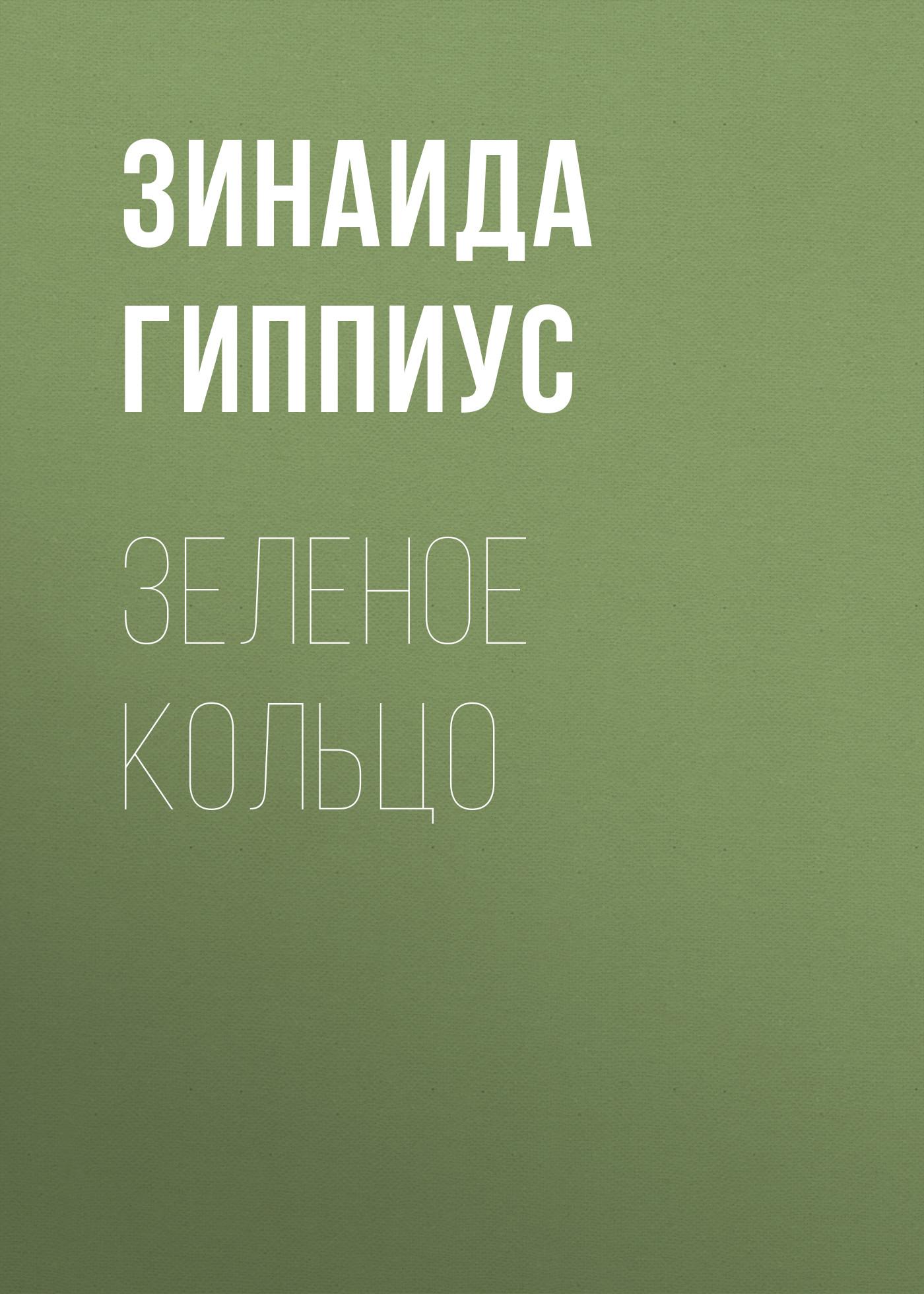 Зинаида Гиппиус Зеленое кольцо