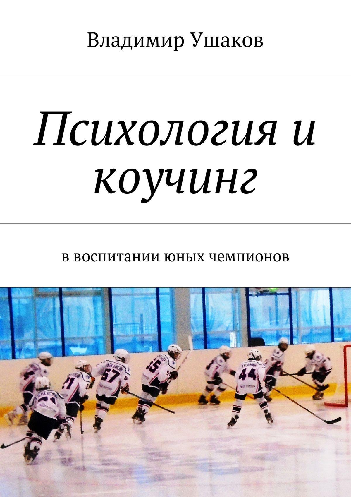 Владимир Михайлович Ушаков Психология и коучинг ввоспитании юных чемпионов недорого
