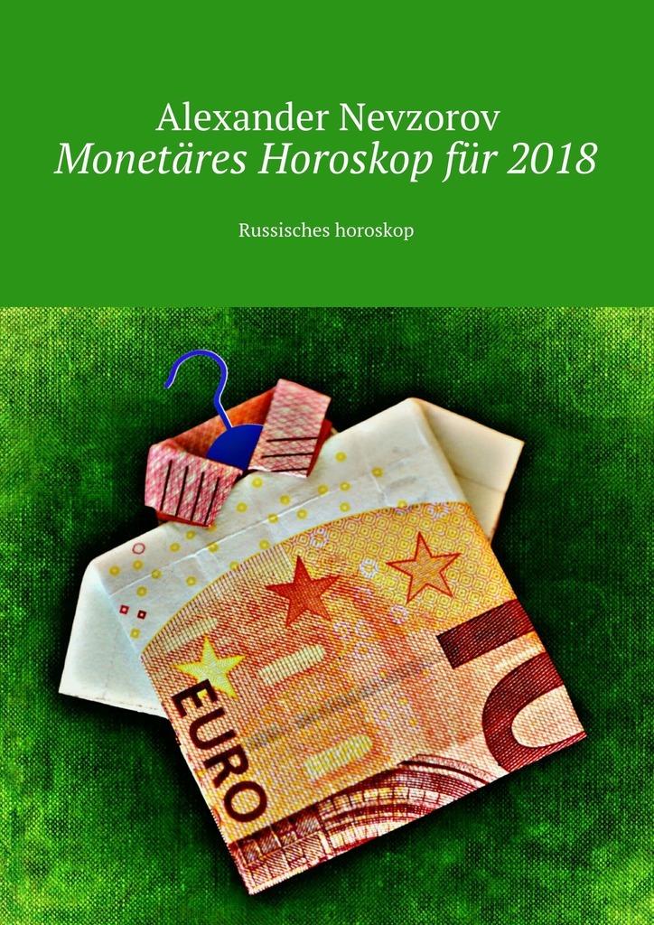 Александр Невзоров Monetäres Horoskop für2018. Russisches horoskop alexander nevzorov horoskop für lemberg