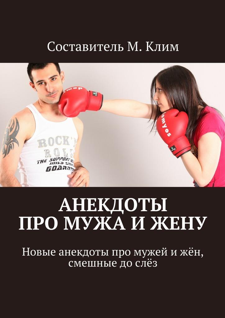 Максим Клим Анекдоты про мужа ижену. Новые анекдоты про мужей ижён, смешные дослёз сборник анекдоты про россию