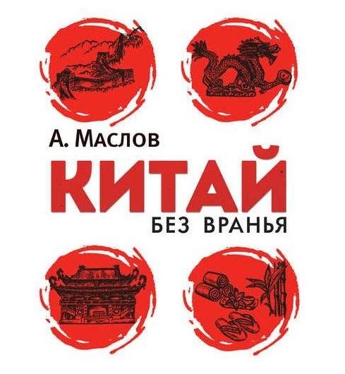 Алексей Маслов Китай без вранья роман без вранья
