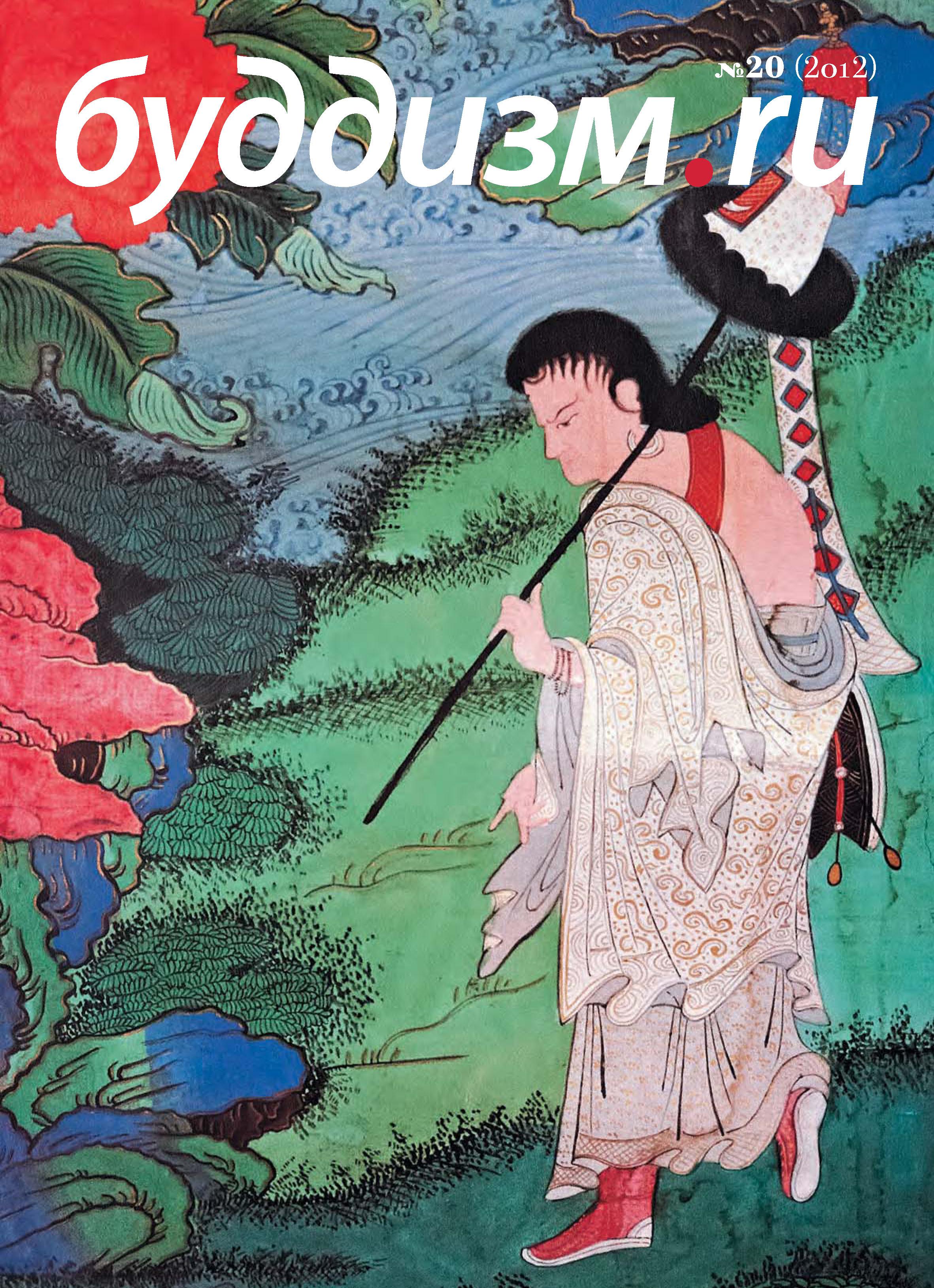 Отсутствует Буддизм.ru №20 (2012) открытие алмазного пути тибетский буддизм встречается с западом