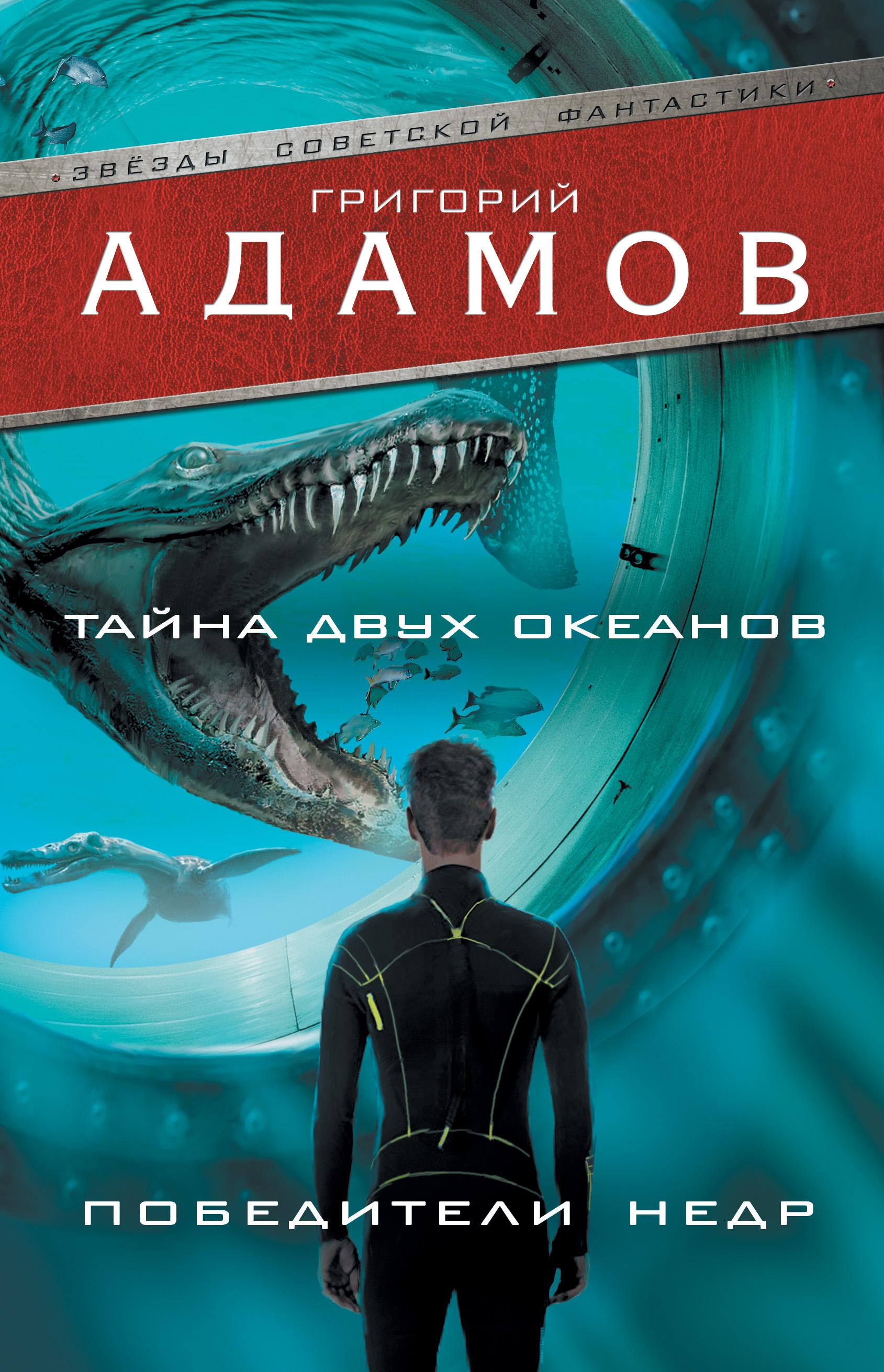 Григорий Адамов Тайна двух океанов. Победители недр (сборник) цена