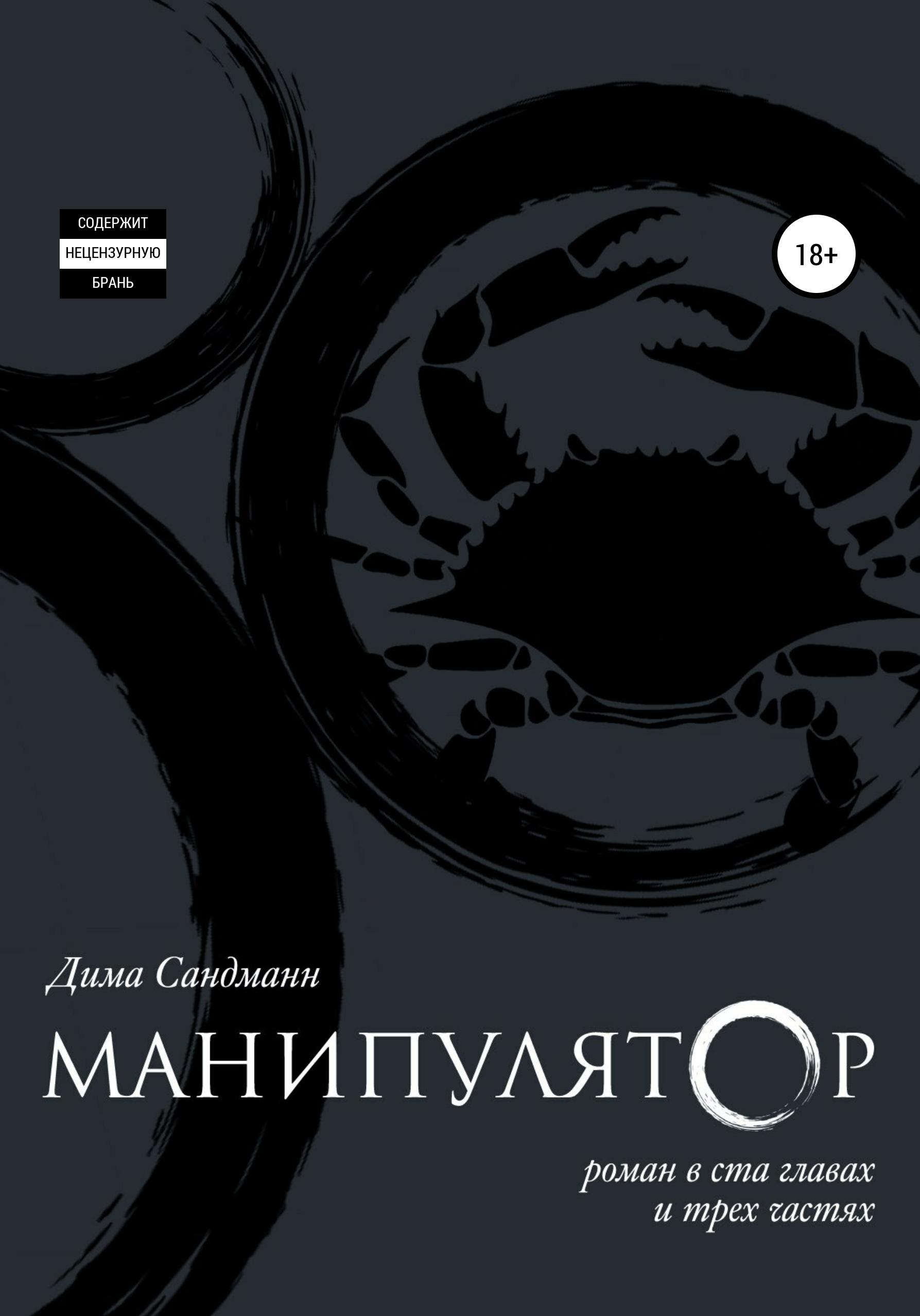 Дима Сандманн Манипулятор. Глава 36 манипулятор hiab pmv 230