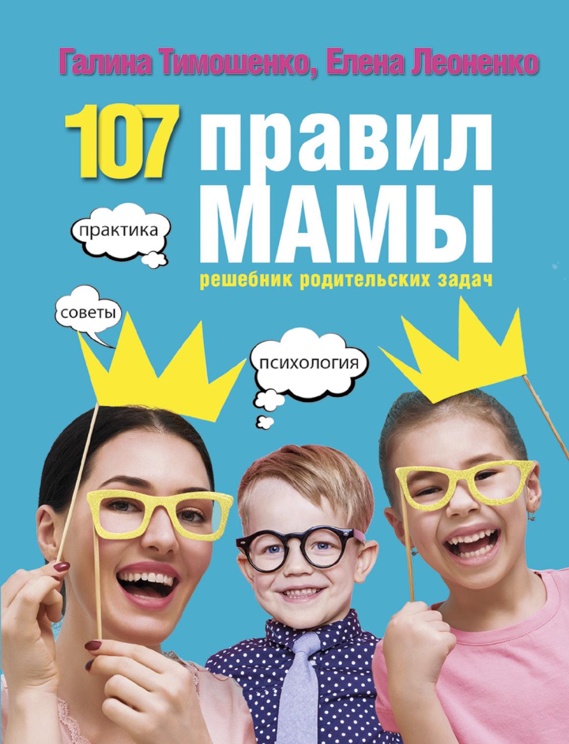 Галина Тимошенко 107 правил мамы. Решебник родительских задач тимошенко галина валентиновна леоненко елена анатольевна манипуляции в которые играют люди