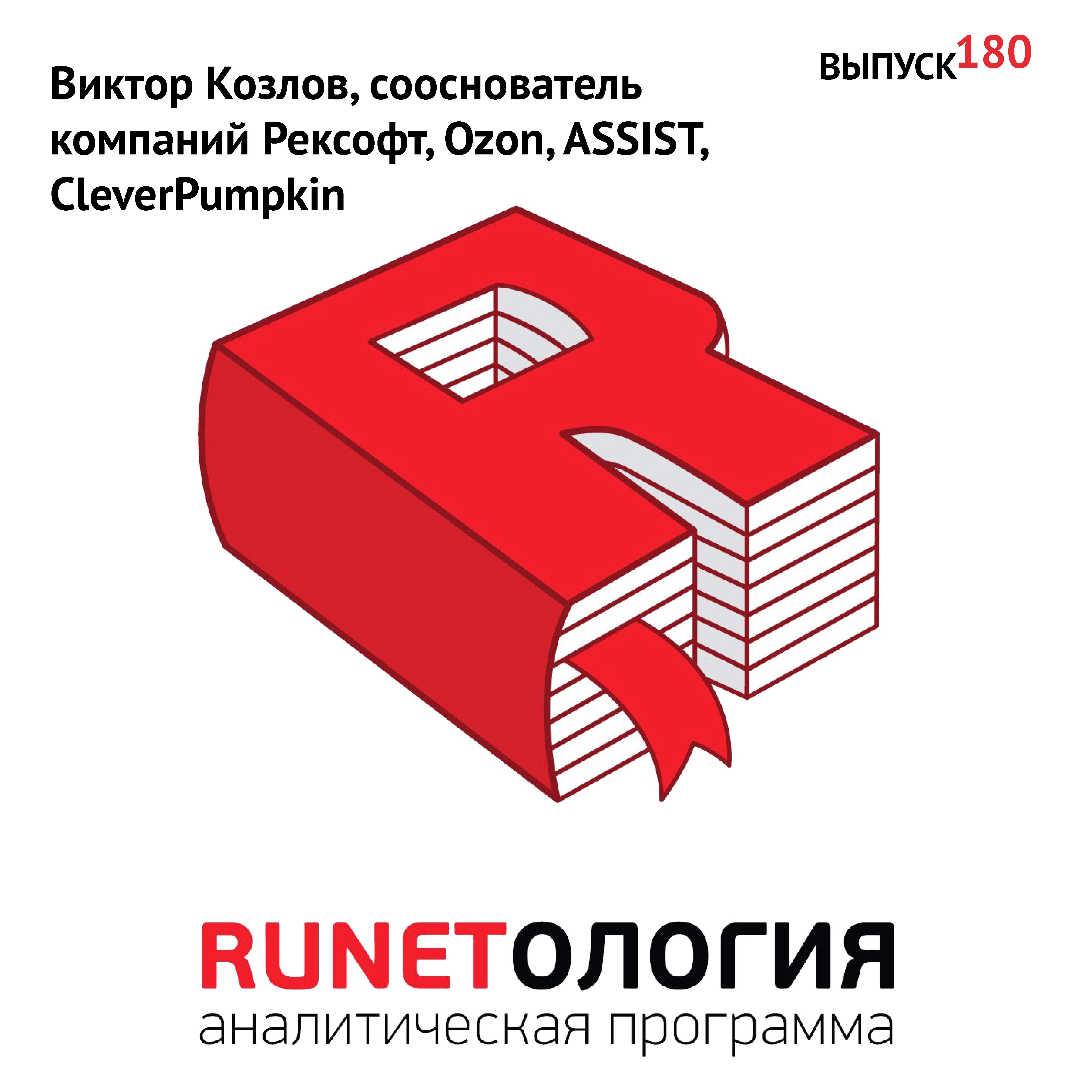 Максим Спиридонов Виктор Козлов, сооснователь компаний Рексофт, Ozon, ASSIST, CleverPumpkin