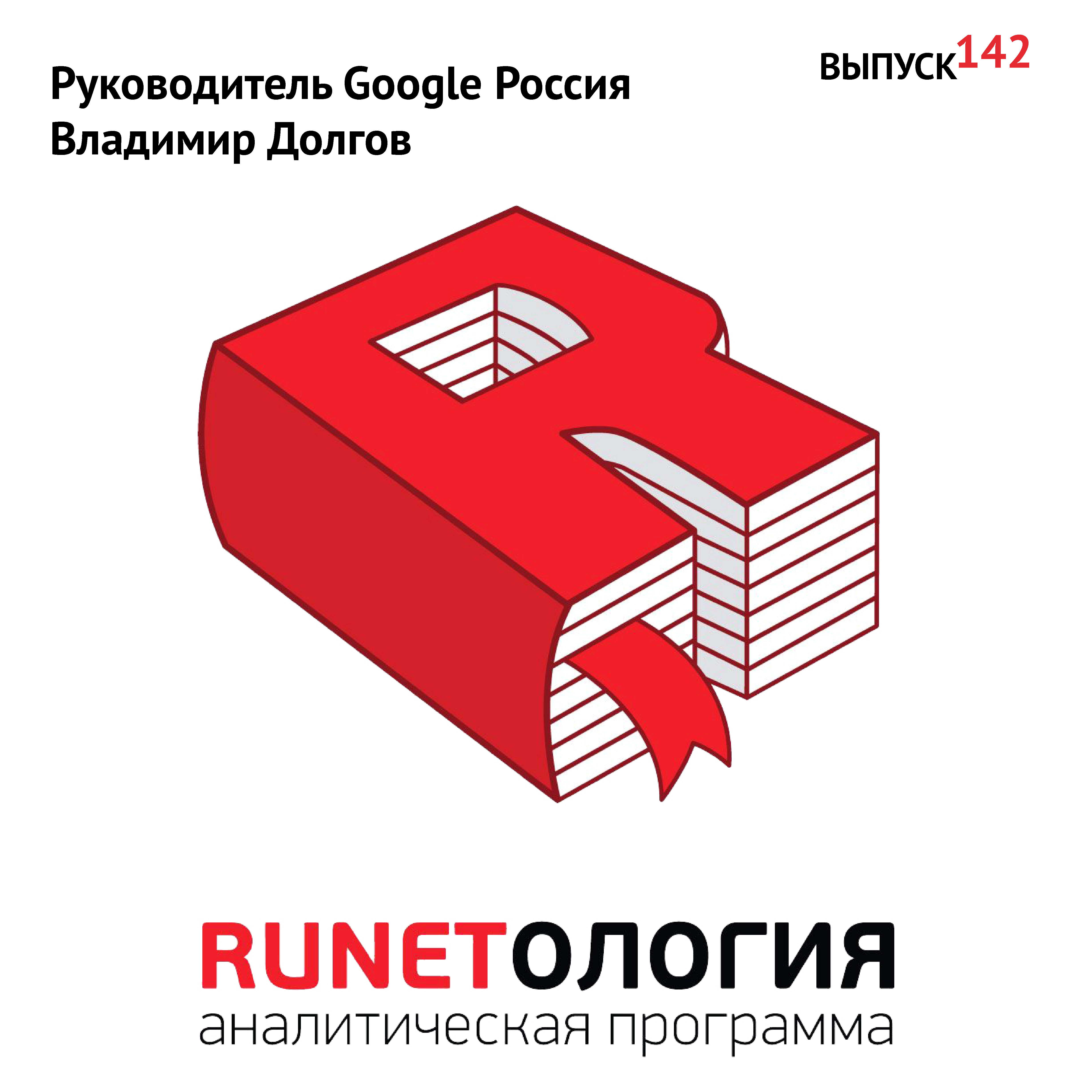 Максим Спиридонов Руководитель Google Россия Владимир Долгов