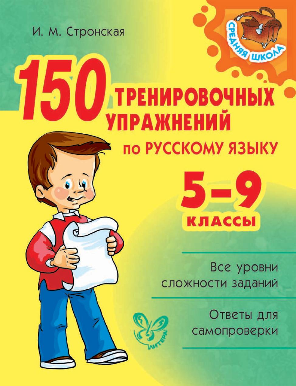 И. М. Стронская 150 тренировочных упражнений по русскому языку. 5-9 классы стронская и м 150 тренировочных упражнений по русскому языку 5 9 классы