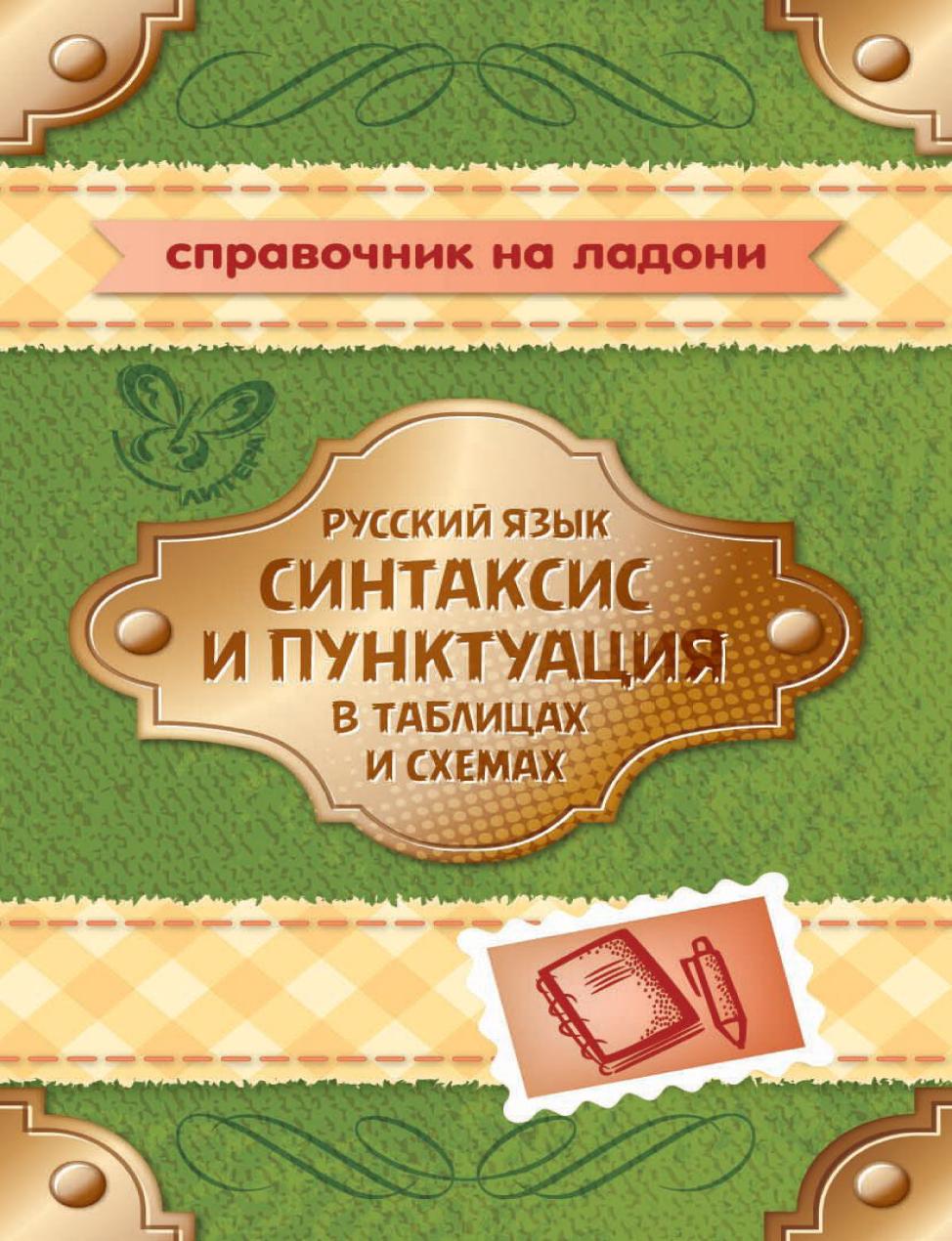 И. М. Стронская Русский язык. Синтаксис и пунктуация в таблицах и схемах синтаксис в таблицах и схемах