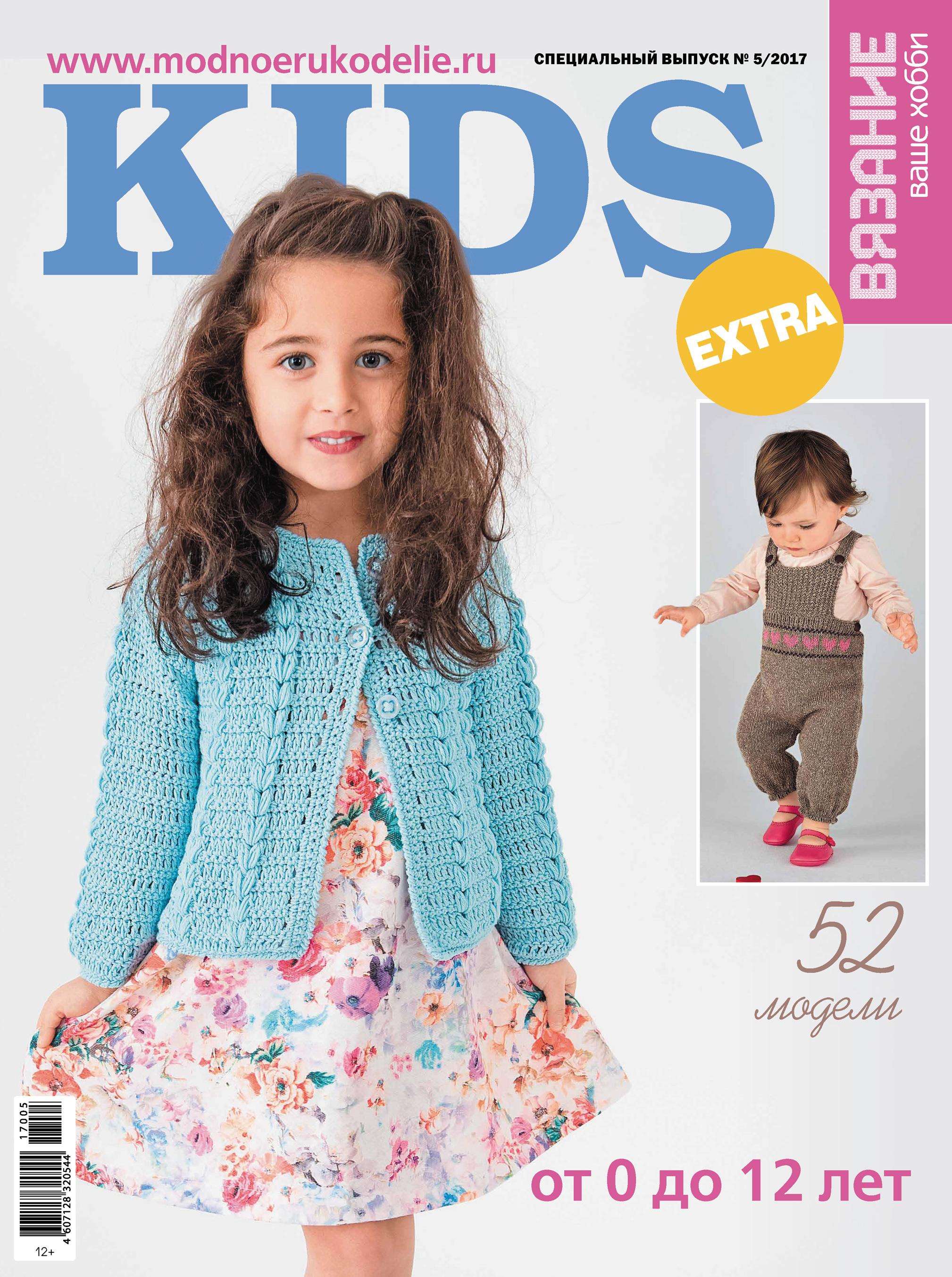 Отсутствует Вязание – ваше хобби. Спецвыпуск Extra №5/2017. KIDS отсутствует вязание – ваше хобби спецвыпуск extra 2 2018 kids