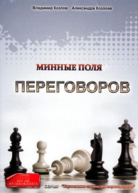 Александра Козлова Минные поля переговоров александра козлова убеждение минные поля переговоров