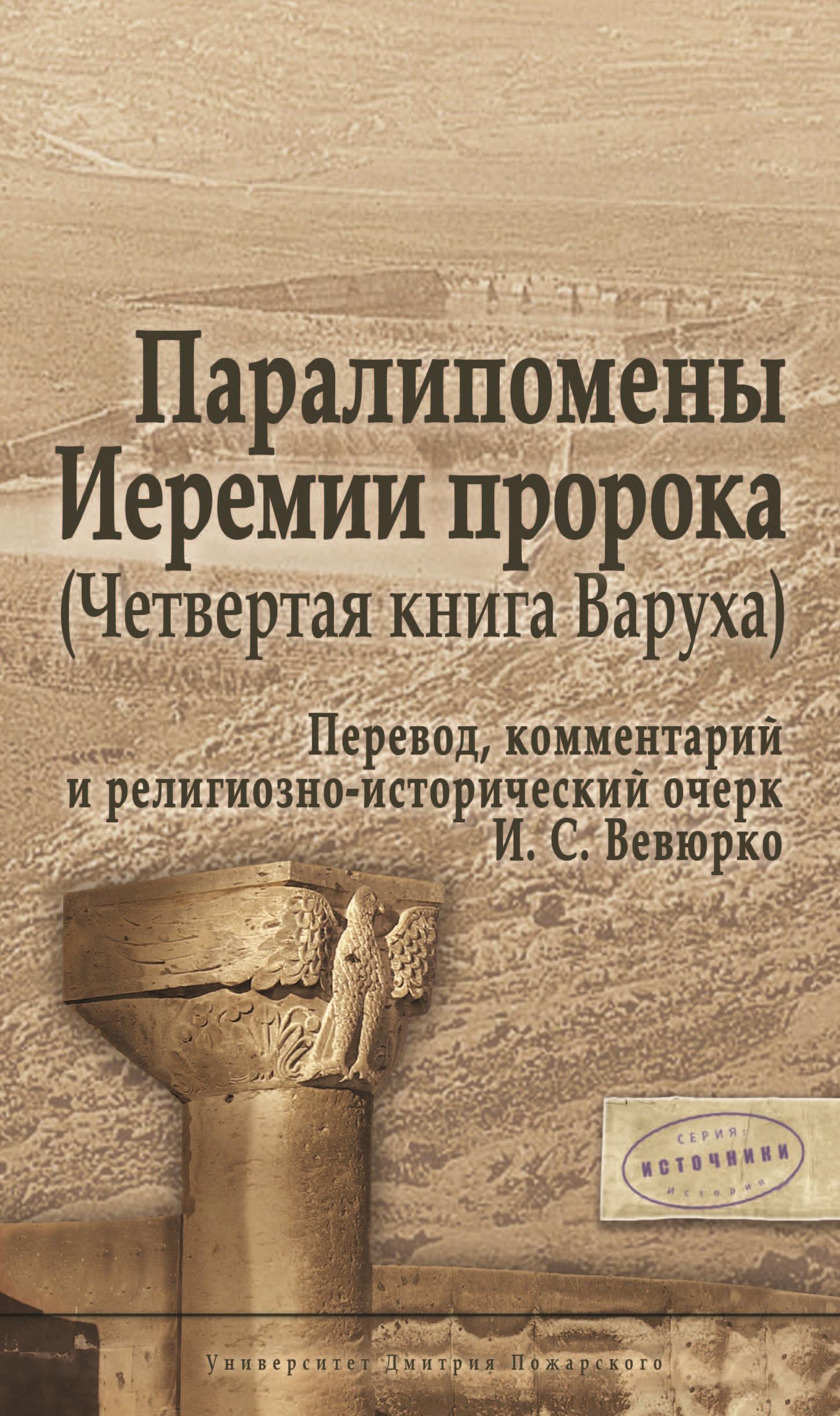 Отсутствует Паралипомены Иеремии пророка (Четвертая книга Варуха) автор не указан книга плач иеремии