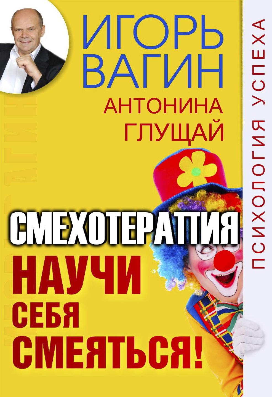 Игорь Вагин Научи себя смеяться! Смехотерапия игорь вагин научи себя смеяться смехотерапия