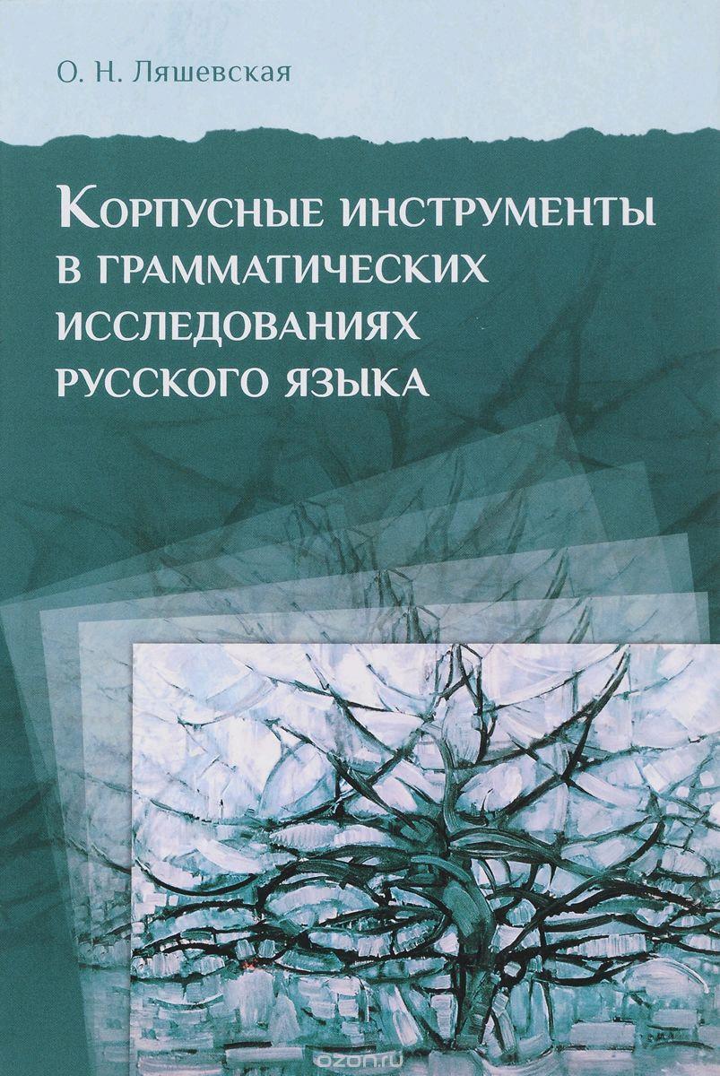 цена на О. Н. Ляшевская Корпусные инструменты в грамматических исследованиях русского языка