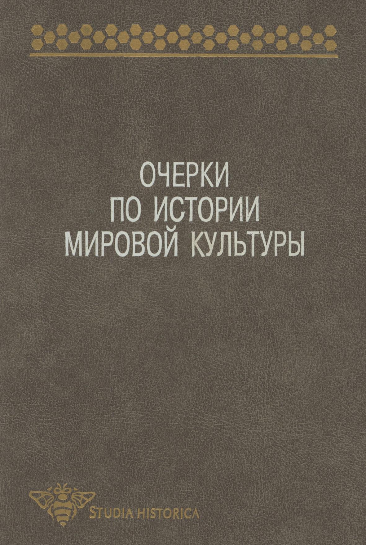 Коллектив авторов Очерки по истории мировой культуры