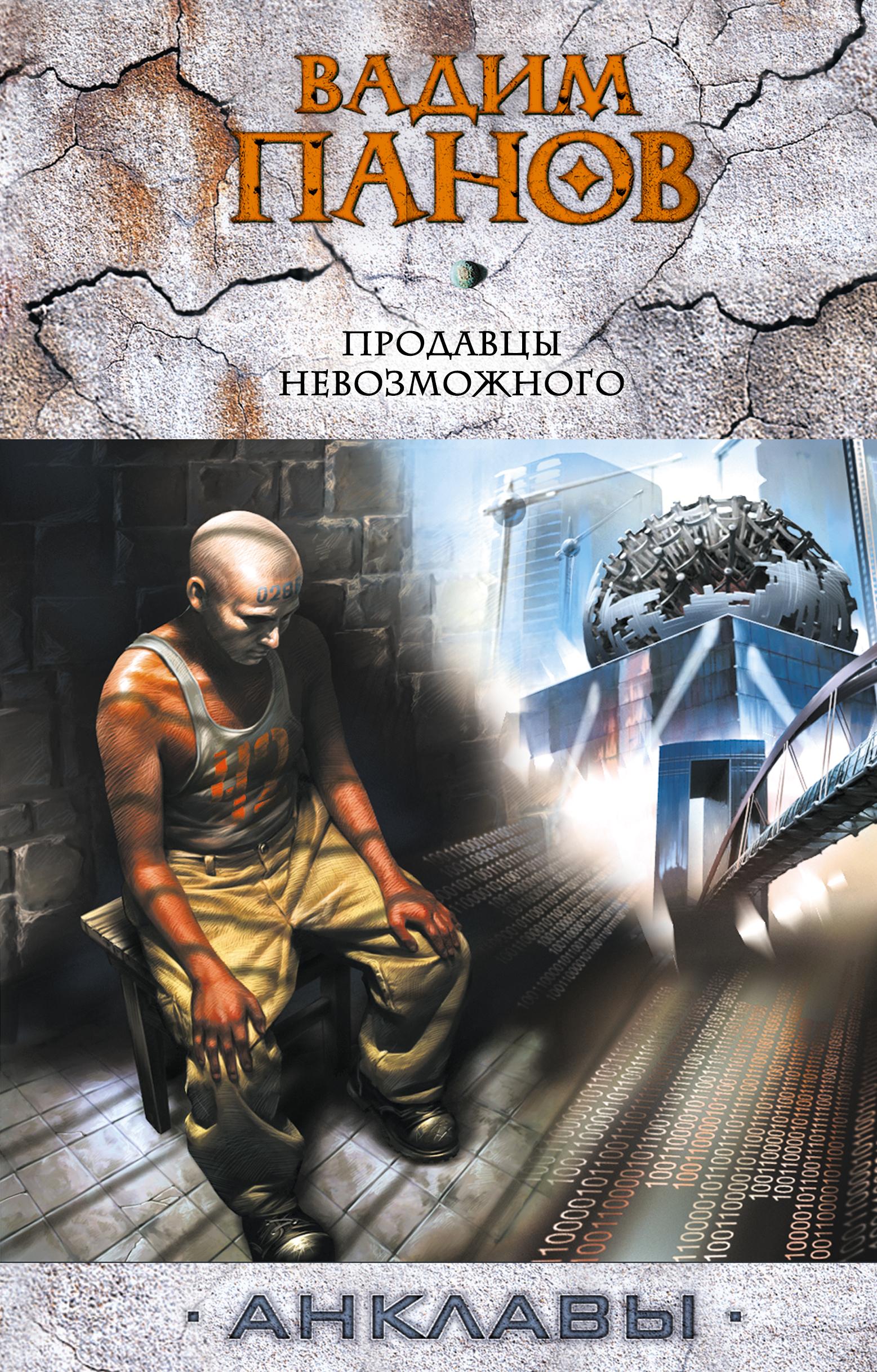 Вадим Панов «Продавцы невозможного»