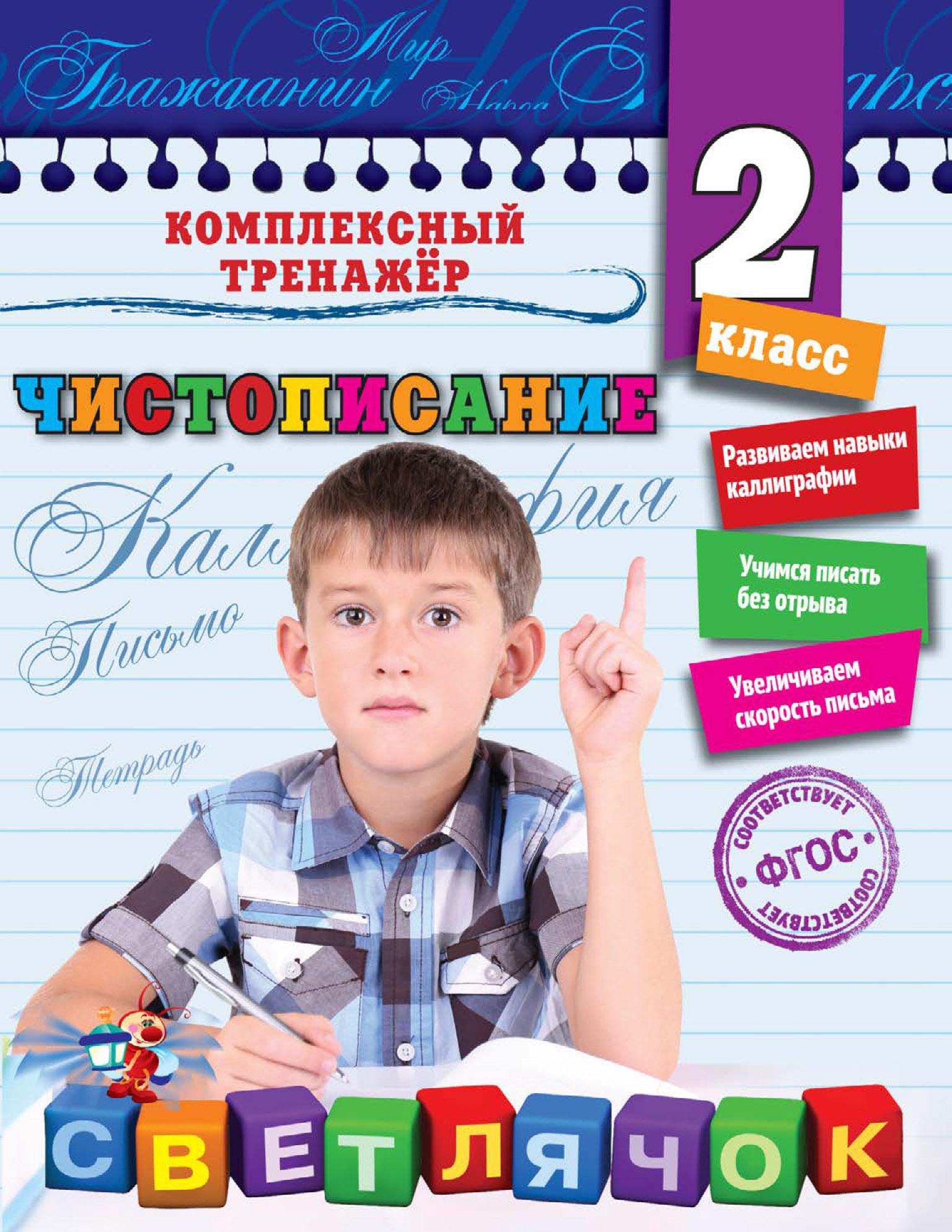 Собчук Е. С. Чистописание. 2-й класс цена