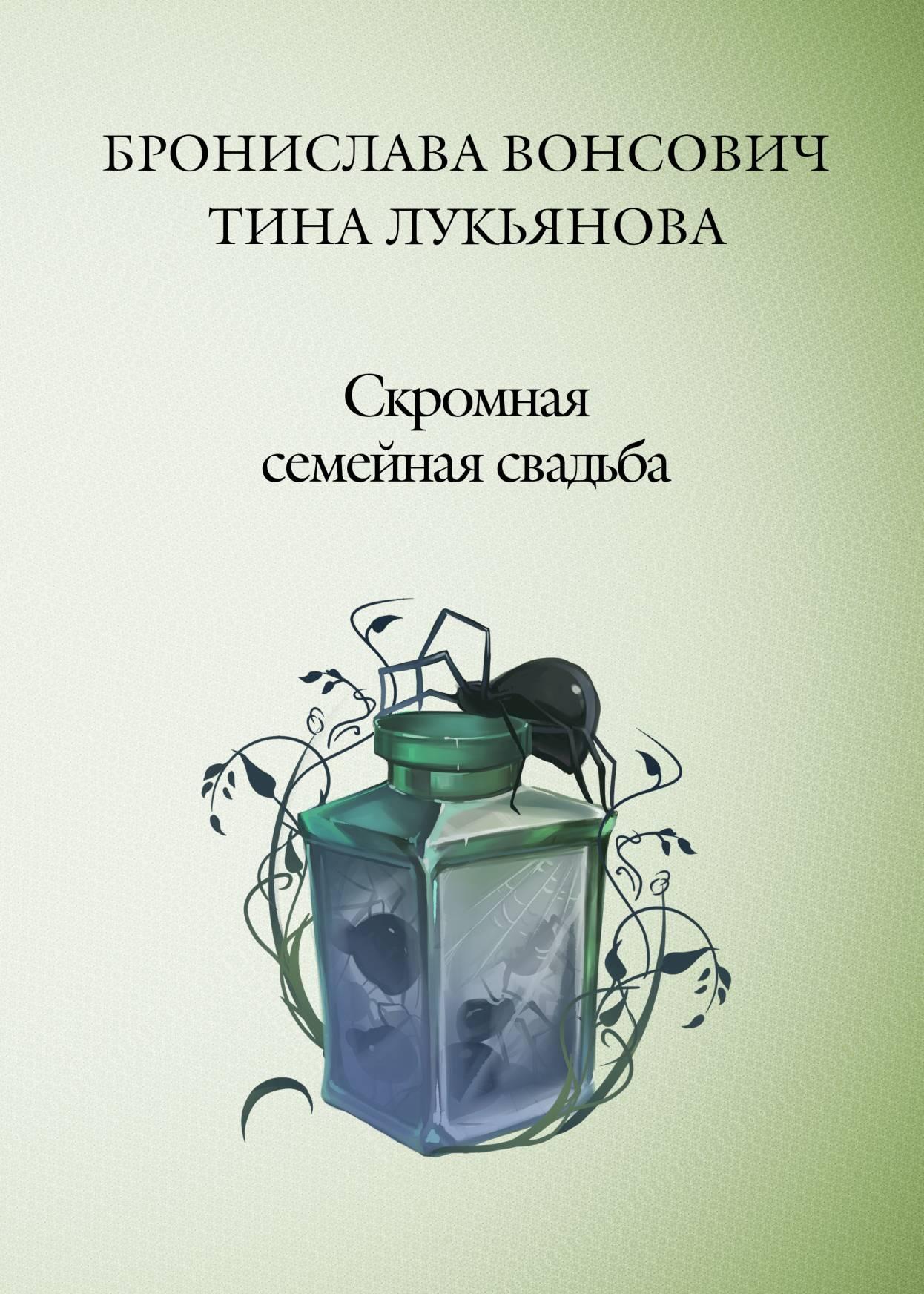 Бронислава Вонсович Скромная семейная свадьба бронислава вонсович лорийская гидра
